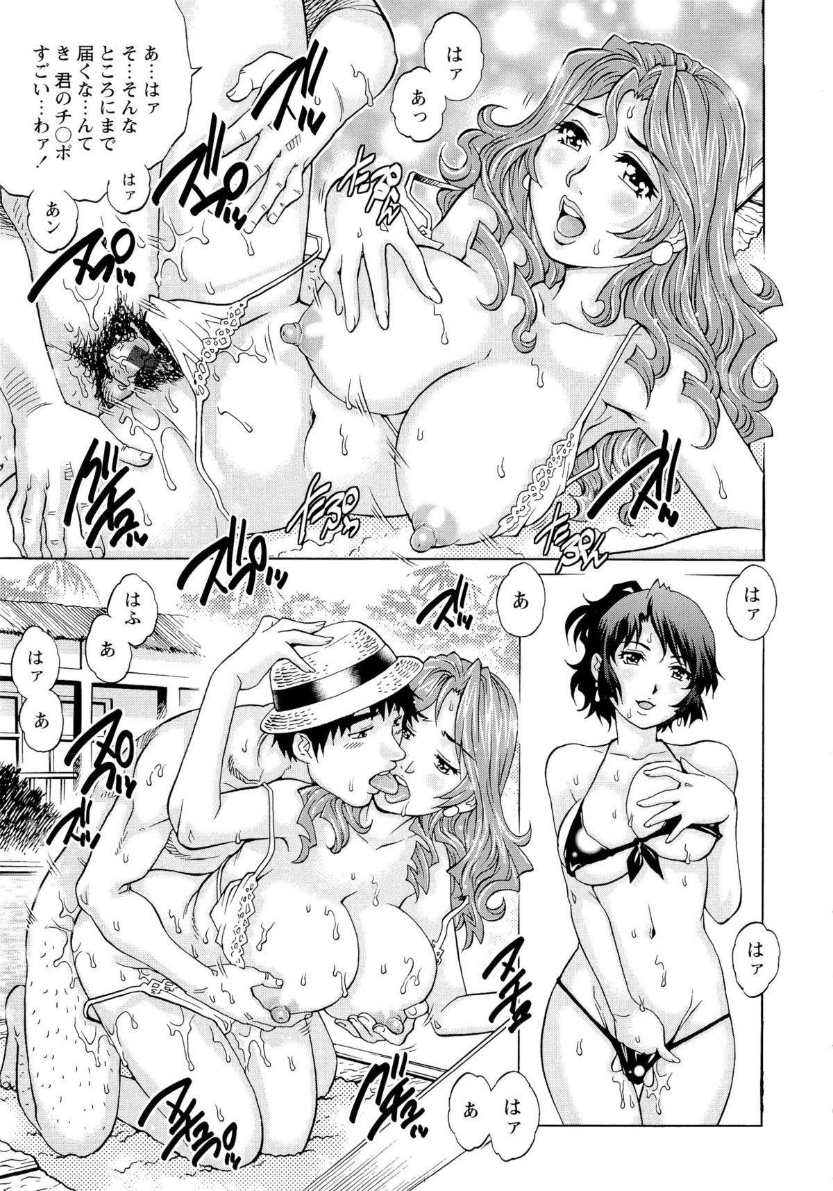 Nureteru Hitozuma - Wetly Wife 141