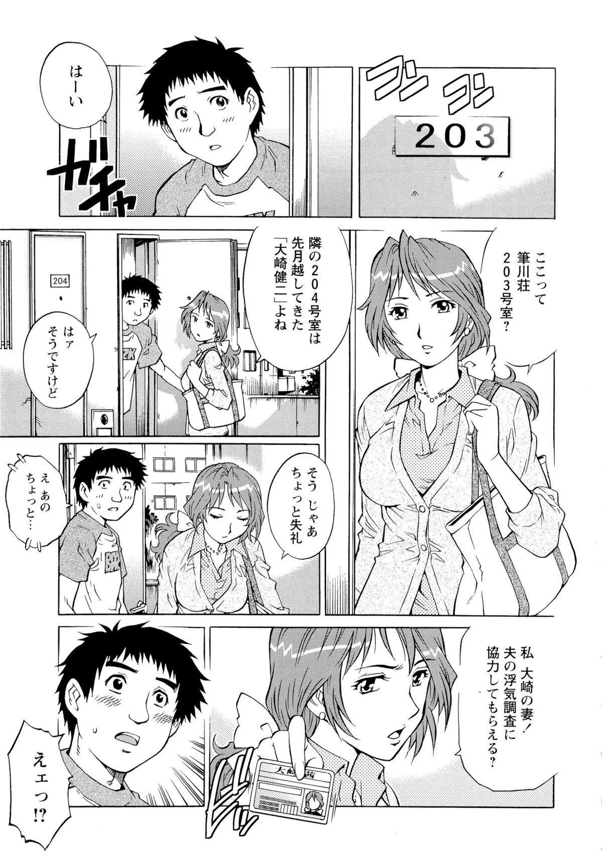 Nureteru Hitozuma - Wetly Wife 147