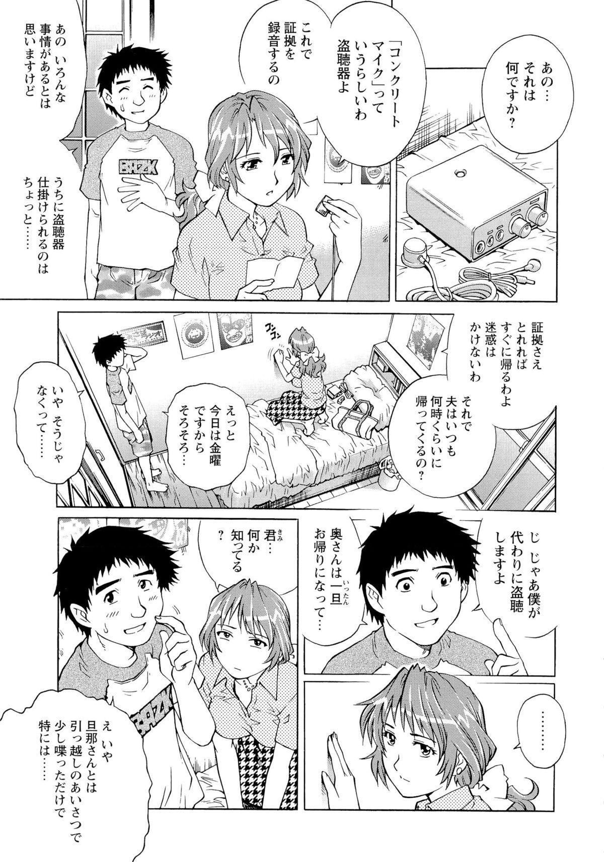 Nureteru Hitozuma - Wetly Wife 149