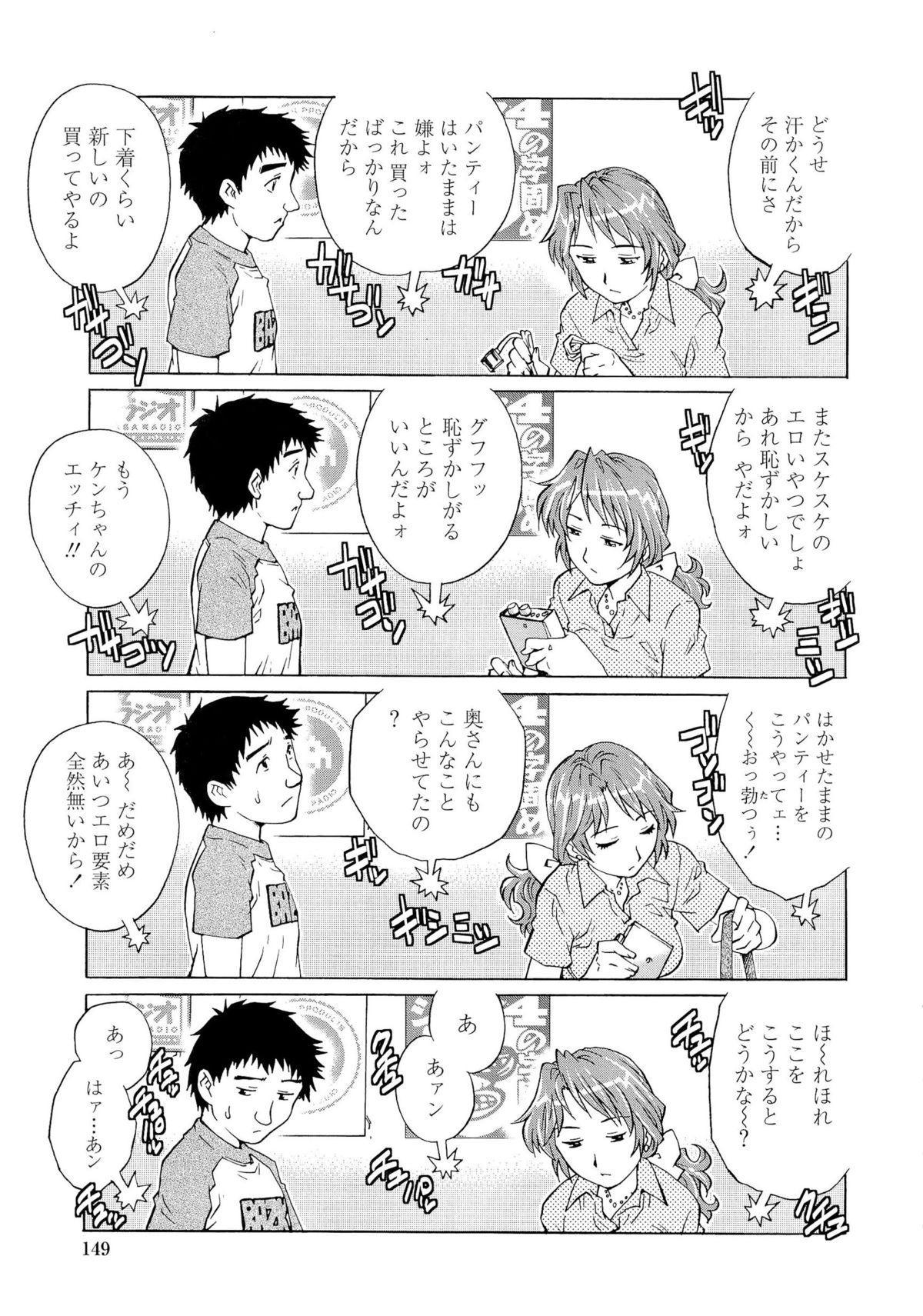 Nureteru Hitozuma - Wetly Wife 151