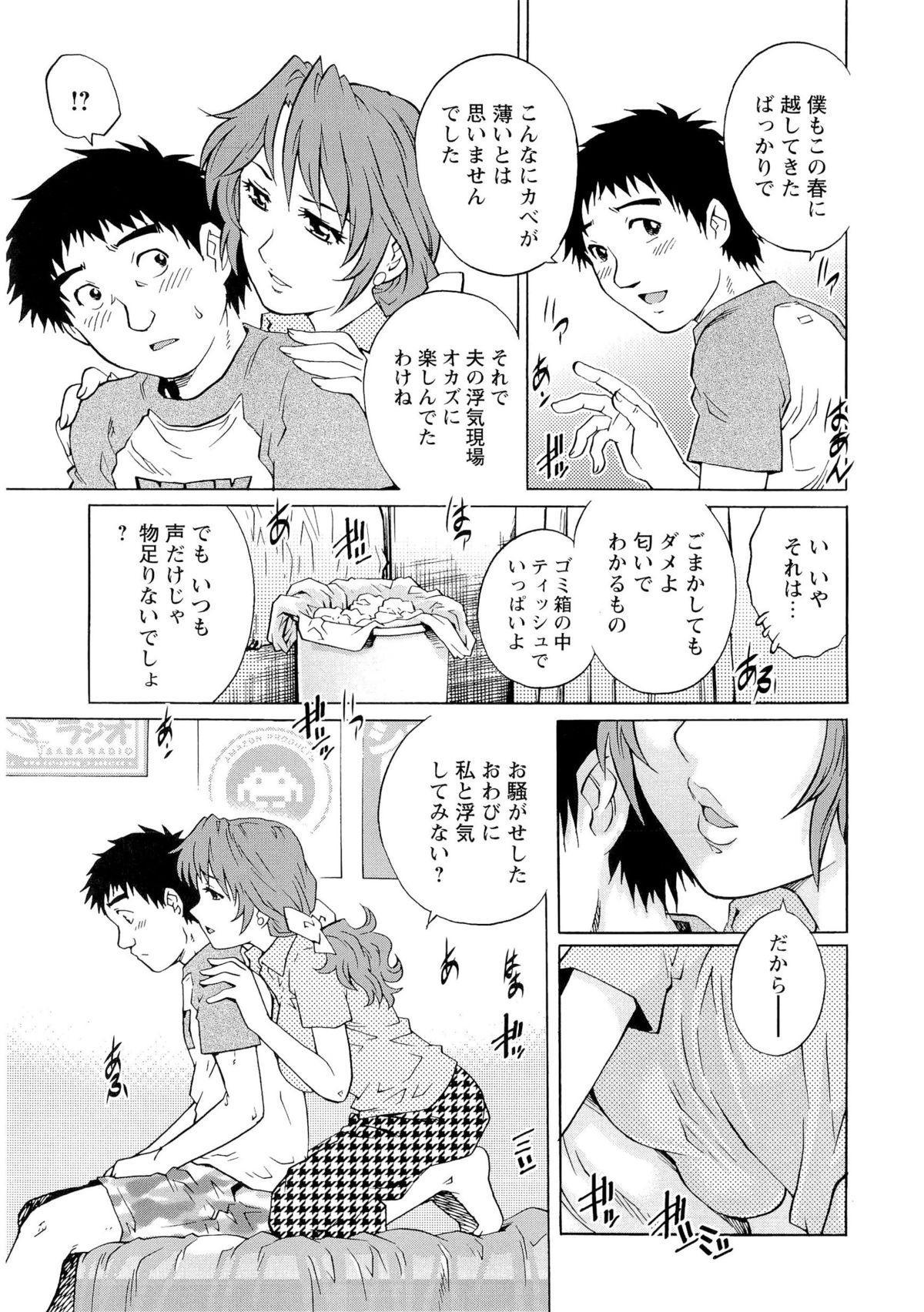 Nureteru Hitozuma - Wetly Wife 153
