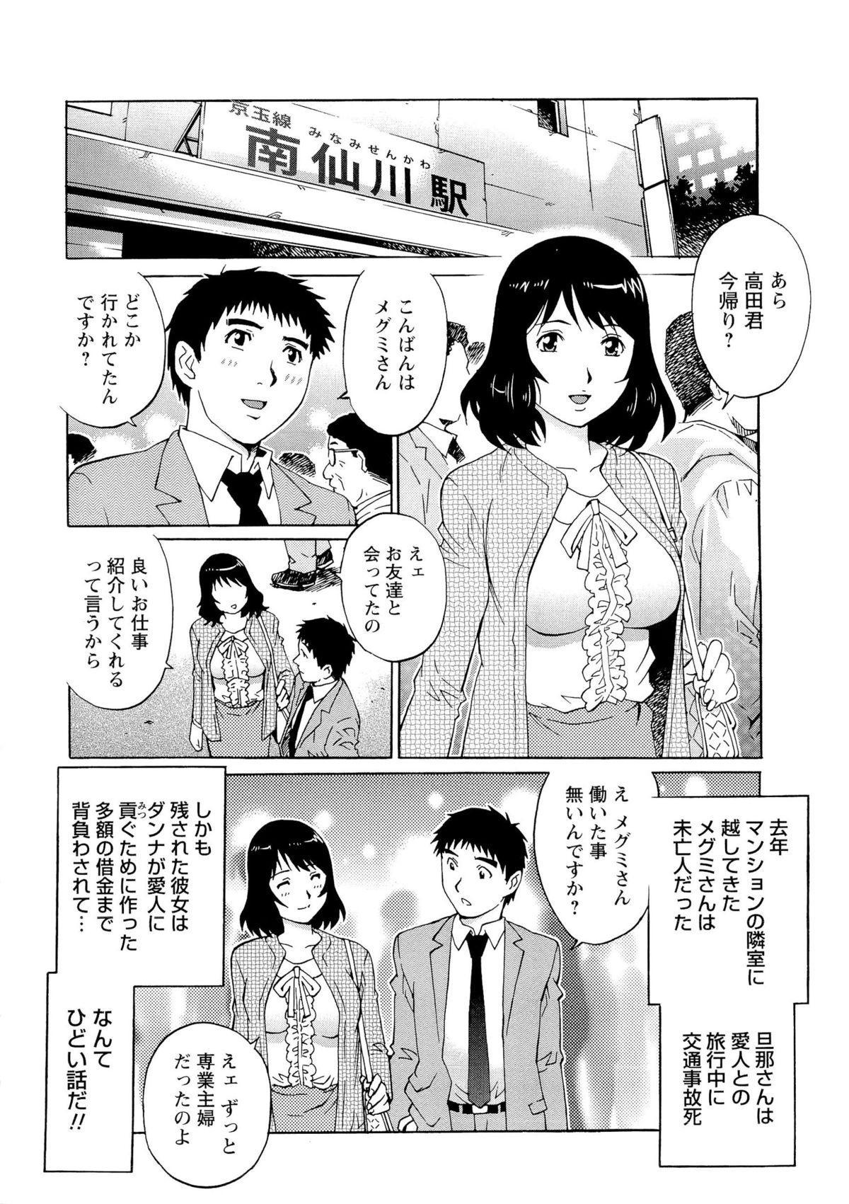 Nureteru Hitozuma - Wetly Wife 166