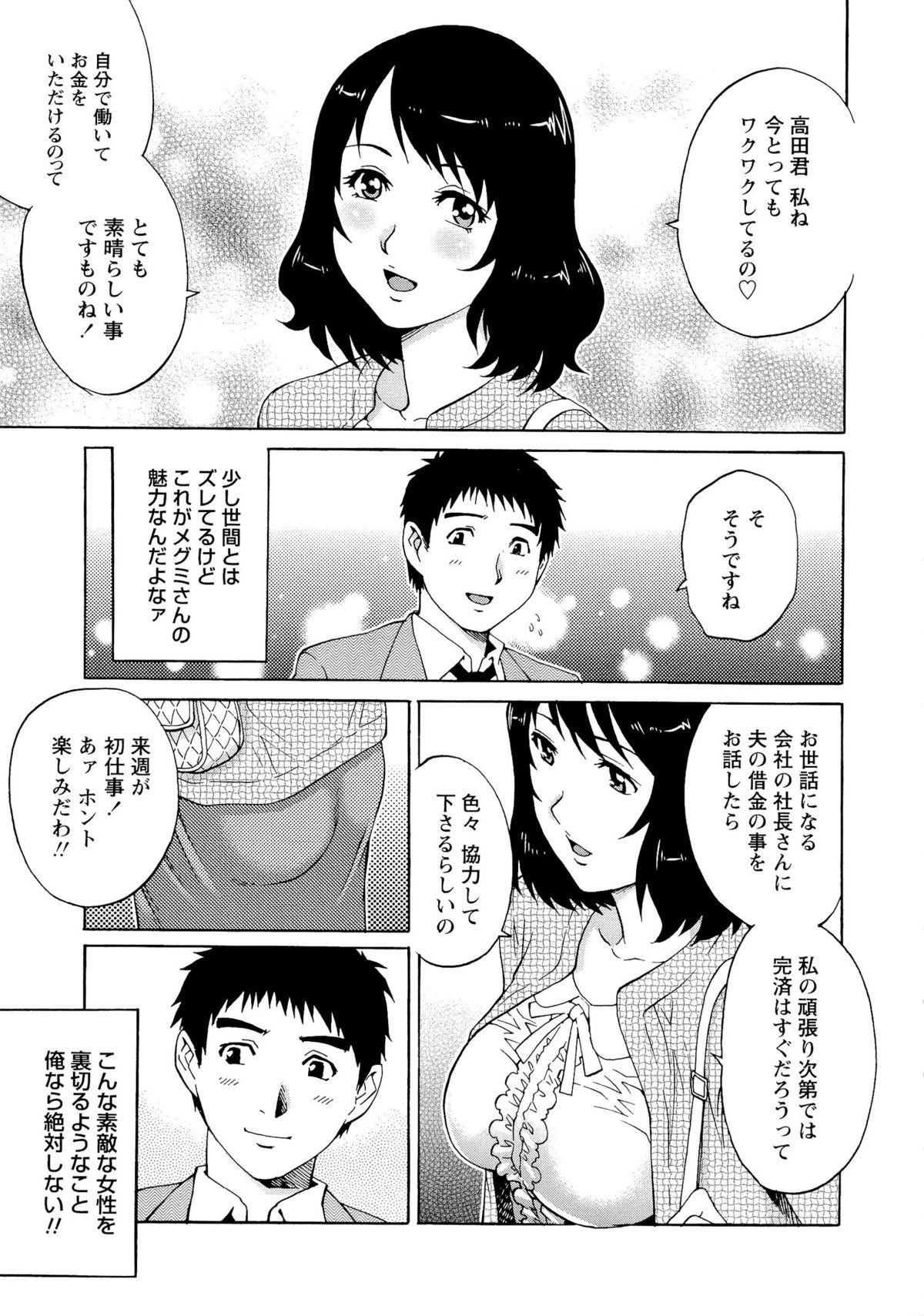 Nureteru Hitozuma - Wetly Wife 167