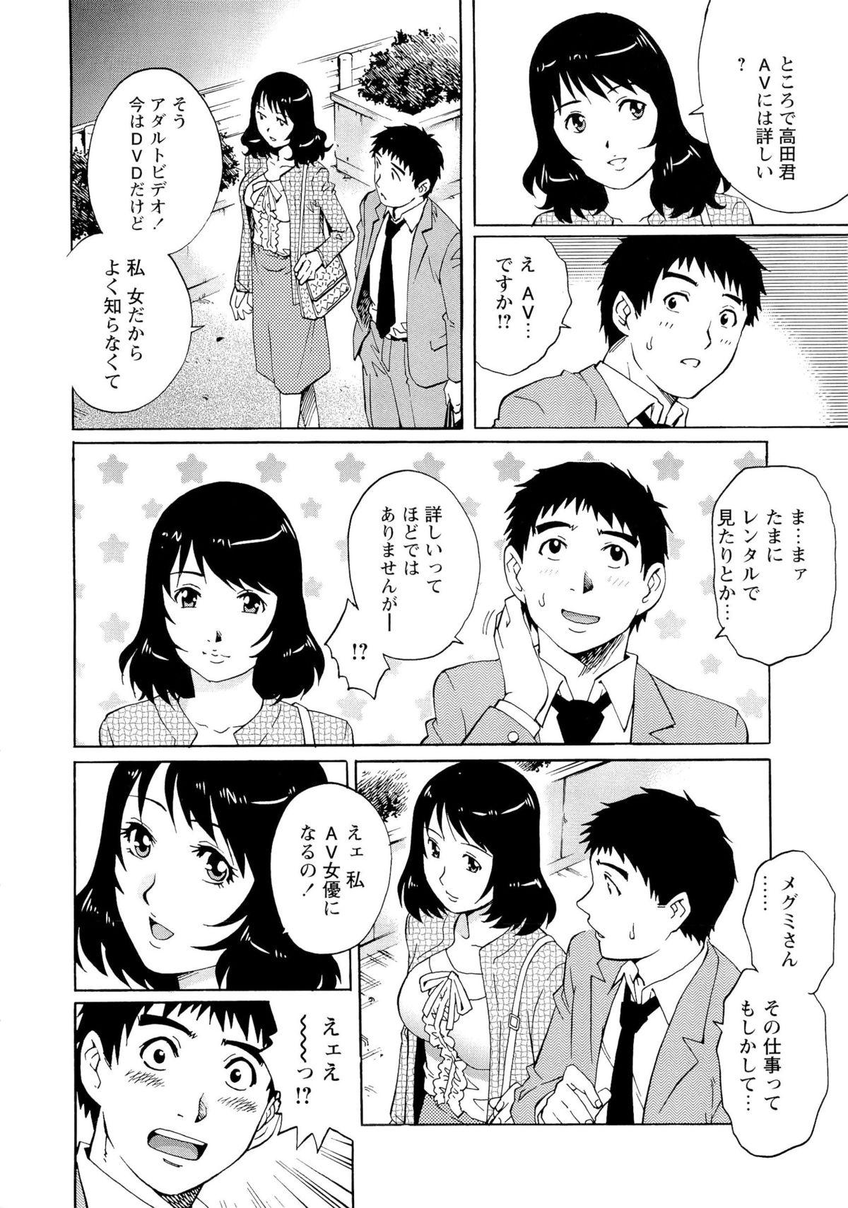 Nureteru Hitozuma - Wetly Wife 168