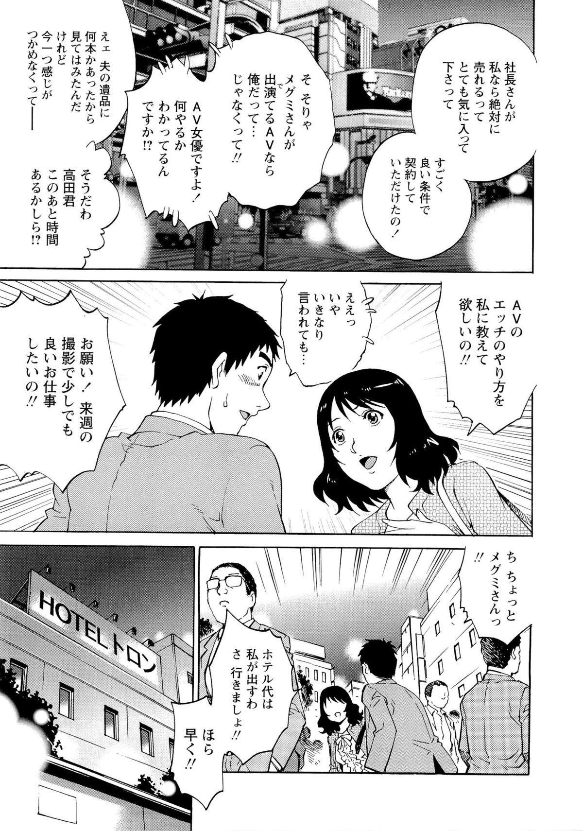 Nureteru Hitozuma - Wetly Wife 169