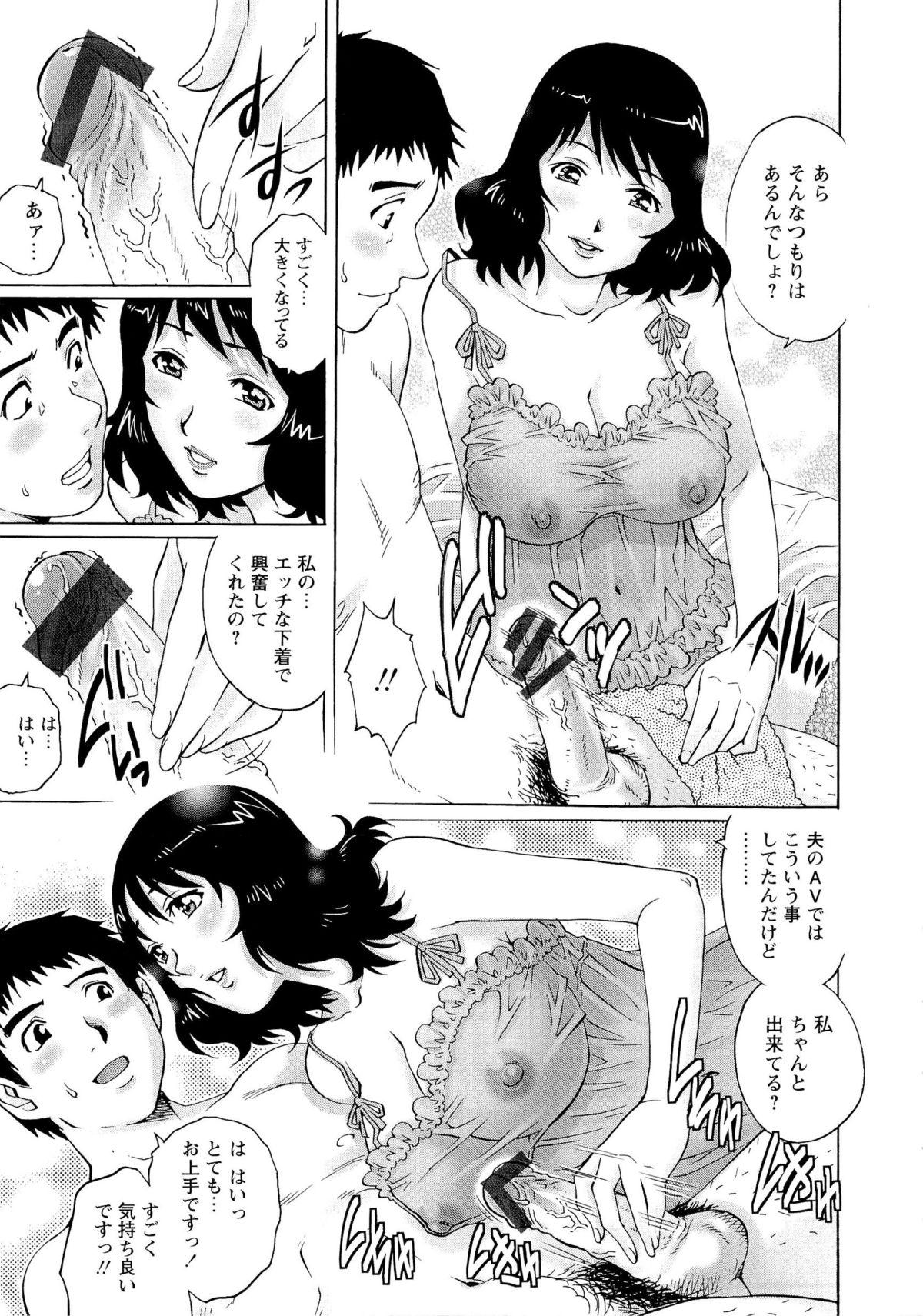 Nureteru Hitozuma - Wetly Wife 171