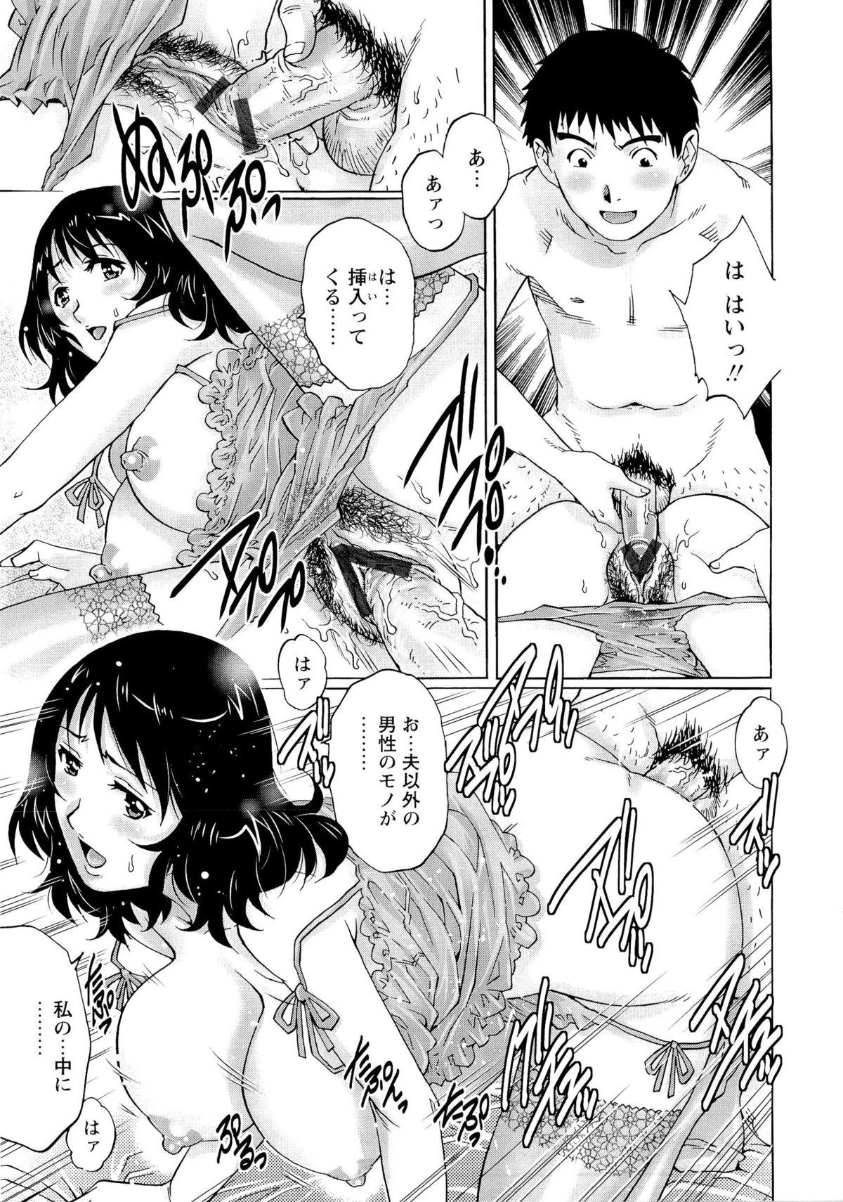 Nureteru Hitozuma - Wetly Wife 177