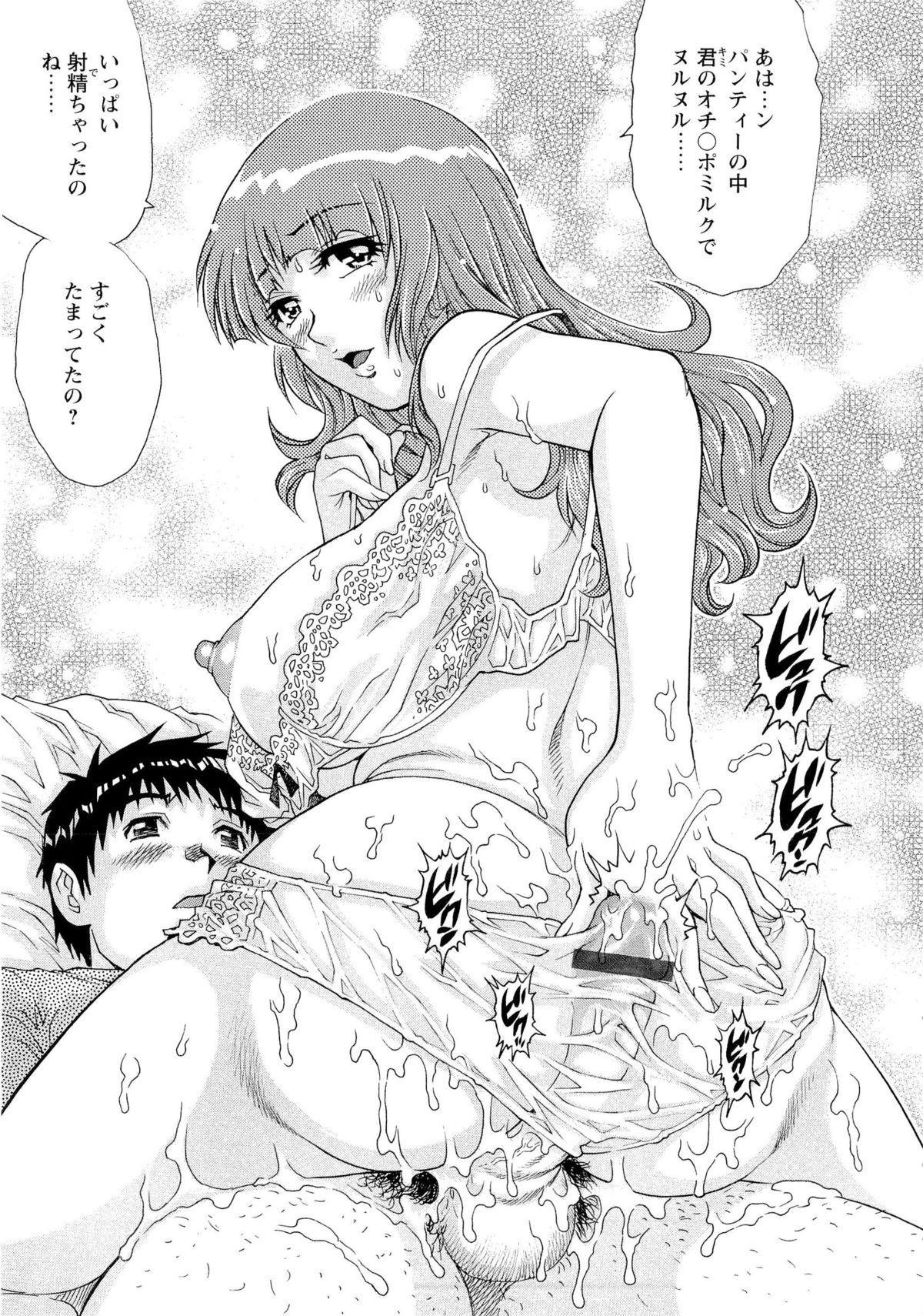 Nureteru Hitozuma - Wetly Wife 17