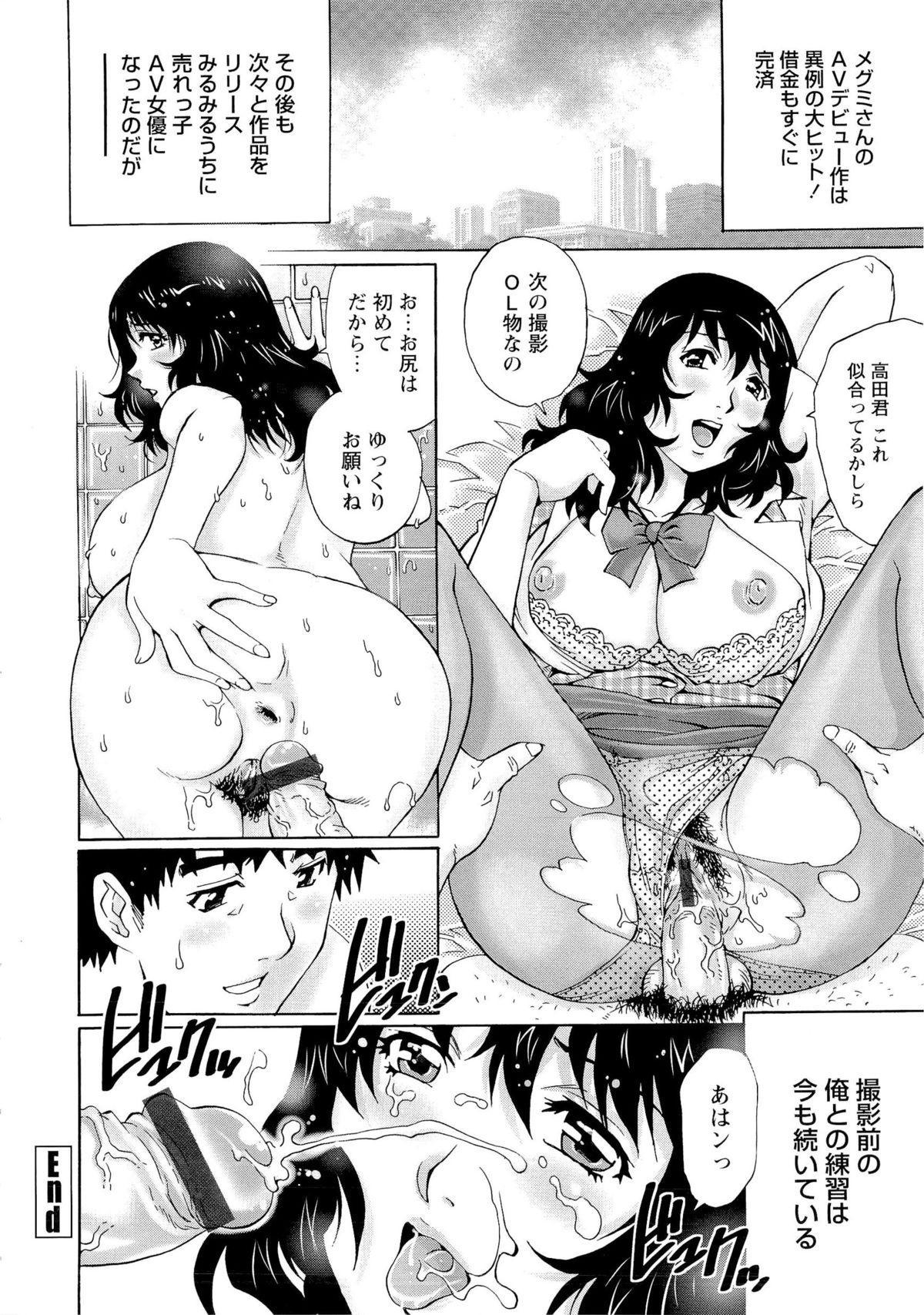 Nureteru Hitozuma - Wetly Wife 184