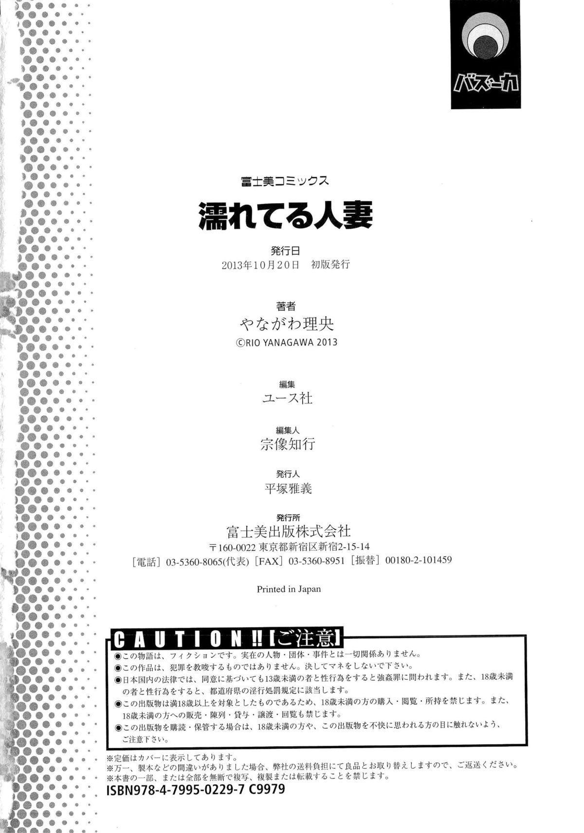 Nureteru Hitozuma - Wetly Wife 188