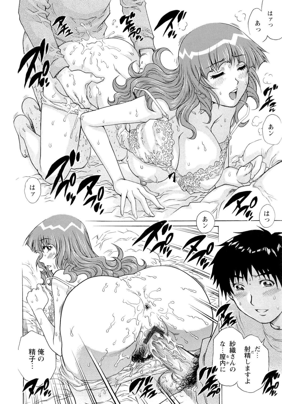 Nureteru Hitozuma - Wetly Wife 20