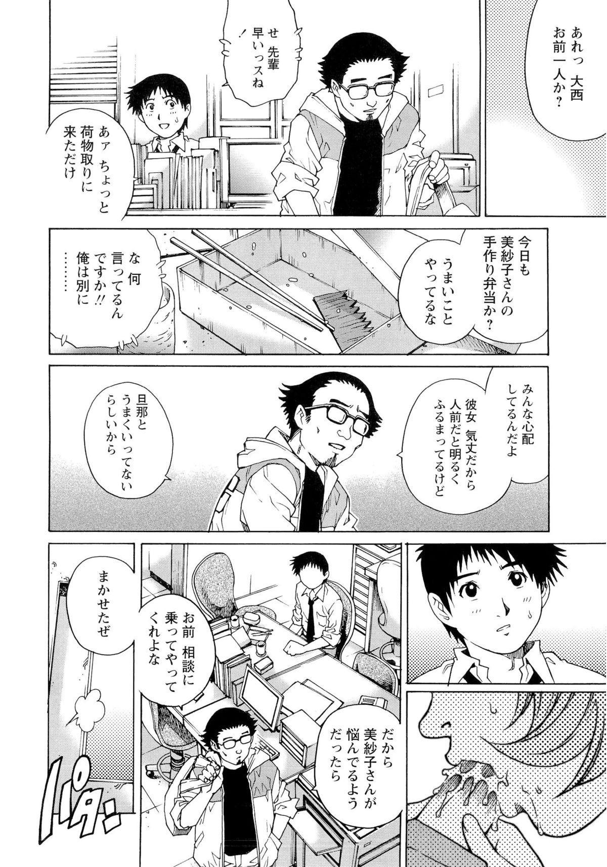 Nureteru Hitozuma - Wetly Wife 32