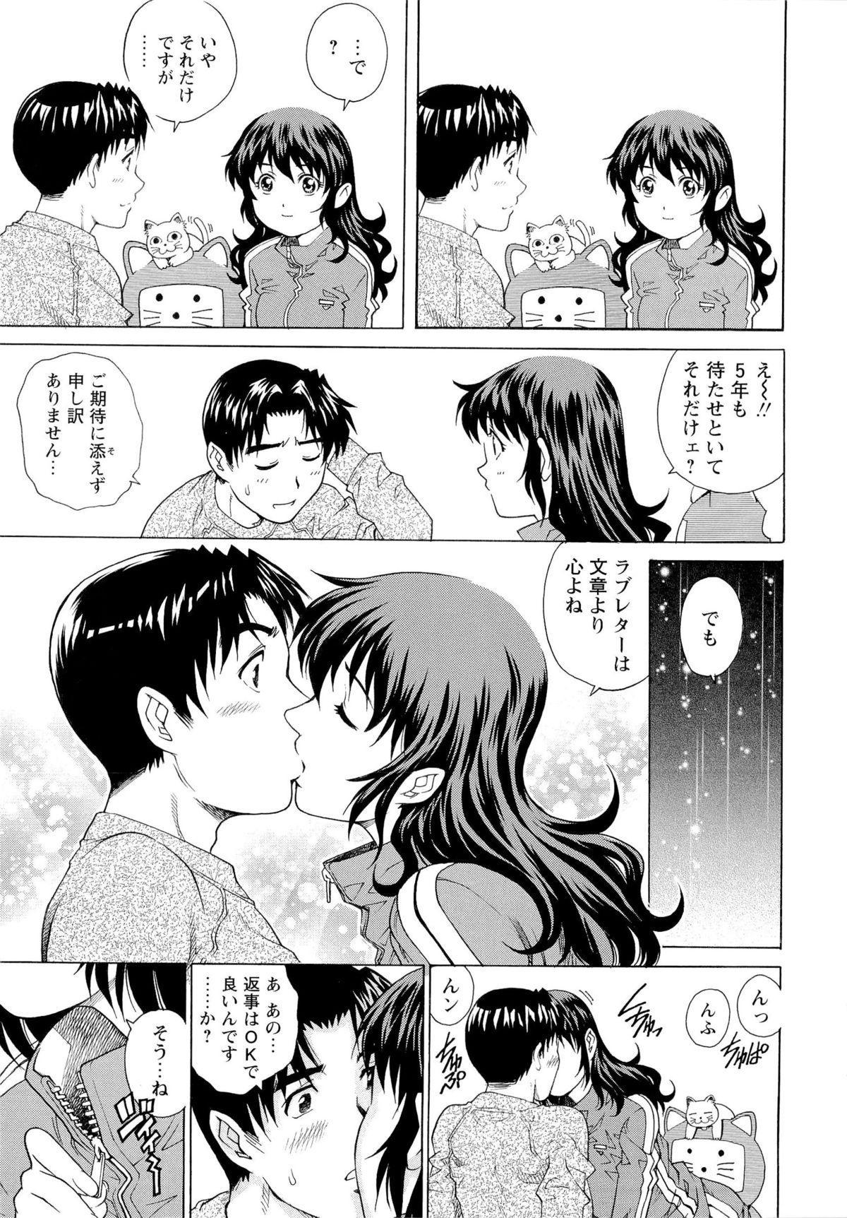 Nureteru Hitozuma - Wetly Wife 85