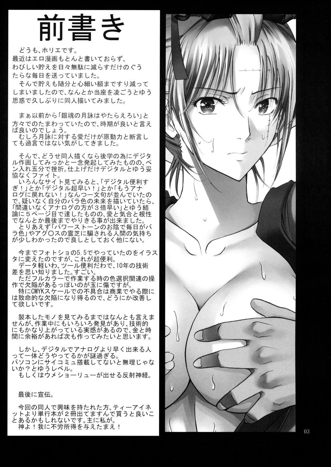 (SC49) [Katsuobushi (Horie)] Tsukuyo-san ga Iyarashii Koto o Sarete Shimau Hanashi -NTR Ryoujoku Hen- [English] [Twilight Sparkle1998] 1