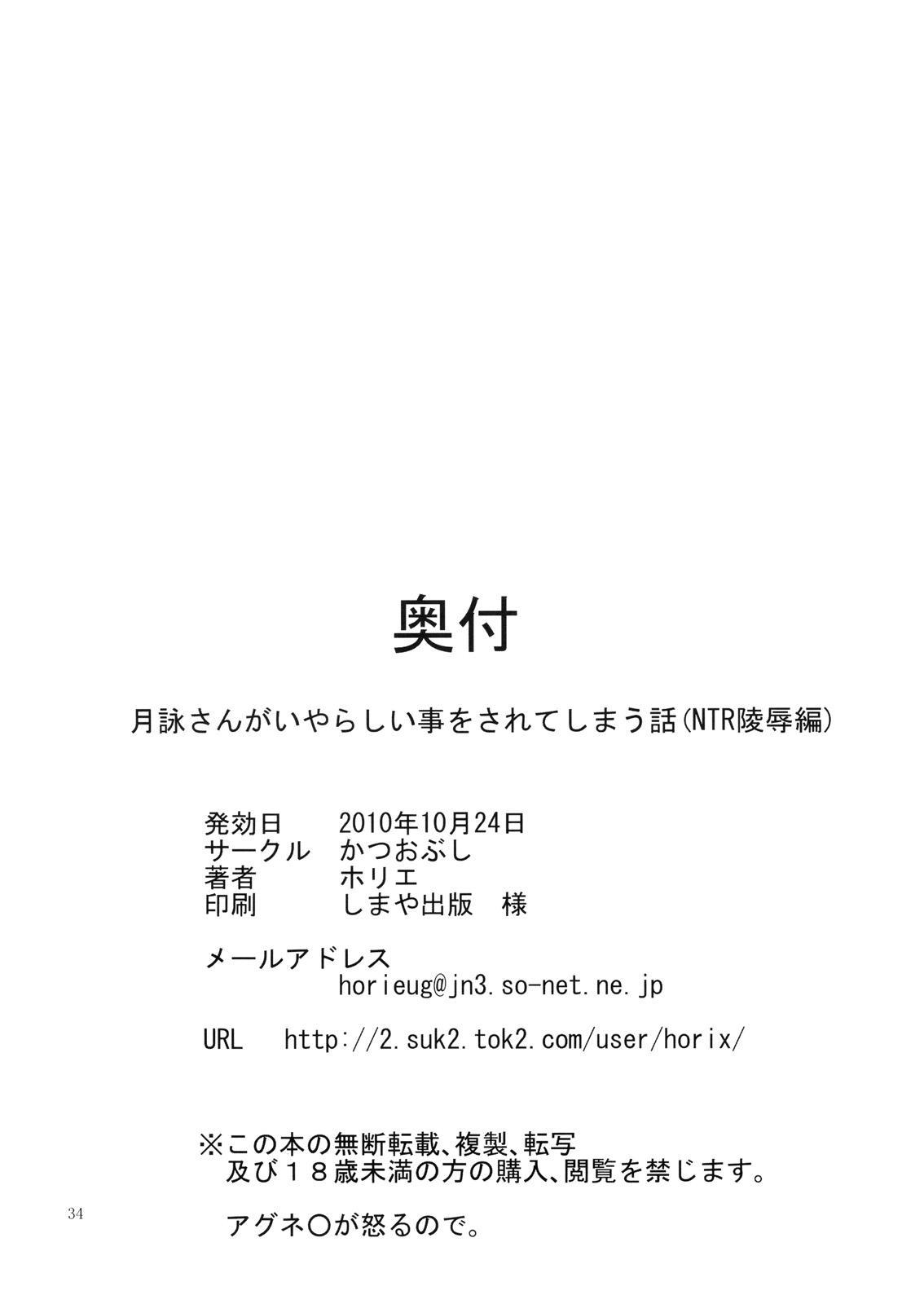 (SC49) [Katsuobushi (Horie)] Tsukuyo-san ga Iyarashii Koto o Sarete Shimau Hanashi -NTR Ryoujoku Hen- [English] [Twilight Sparkle1998] 32