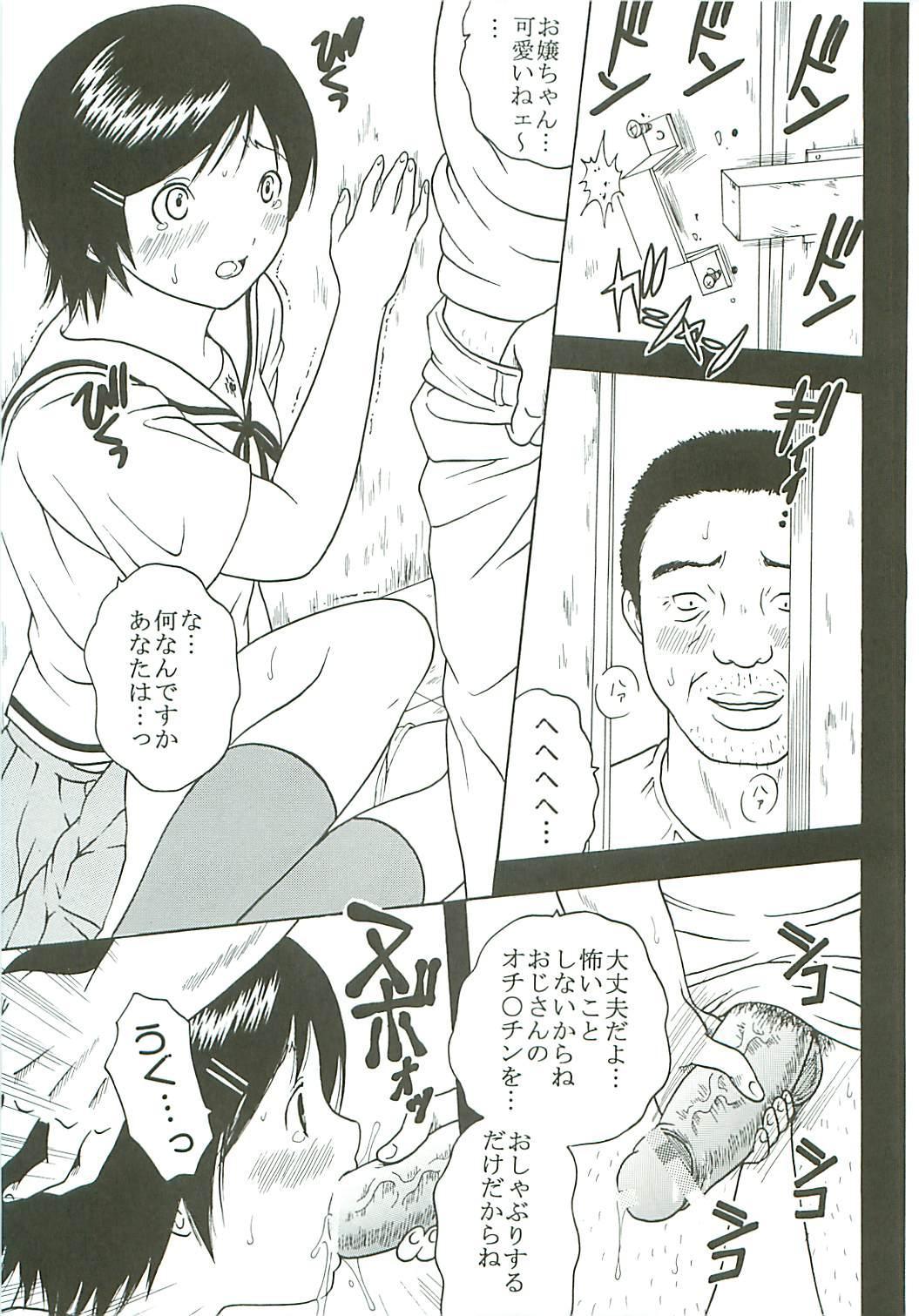 Chitsui Gentei Nakadashi Limited vol.4 9