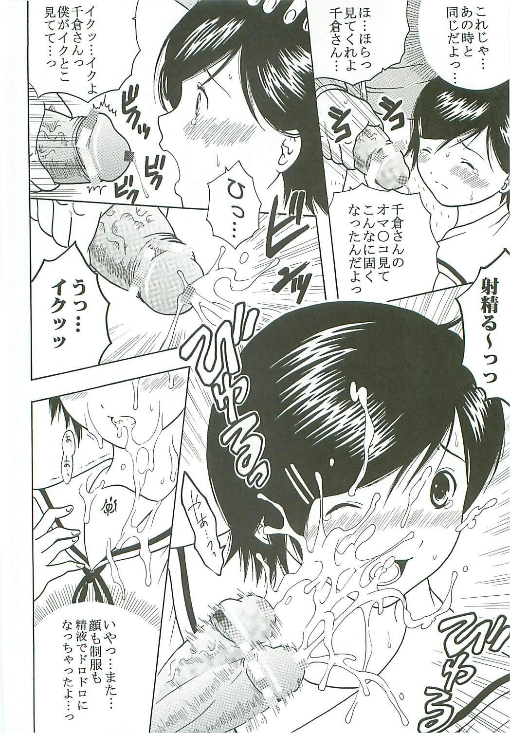 Chitsui Gentei Nakadashi Limited vol.4 12