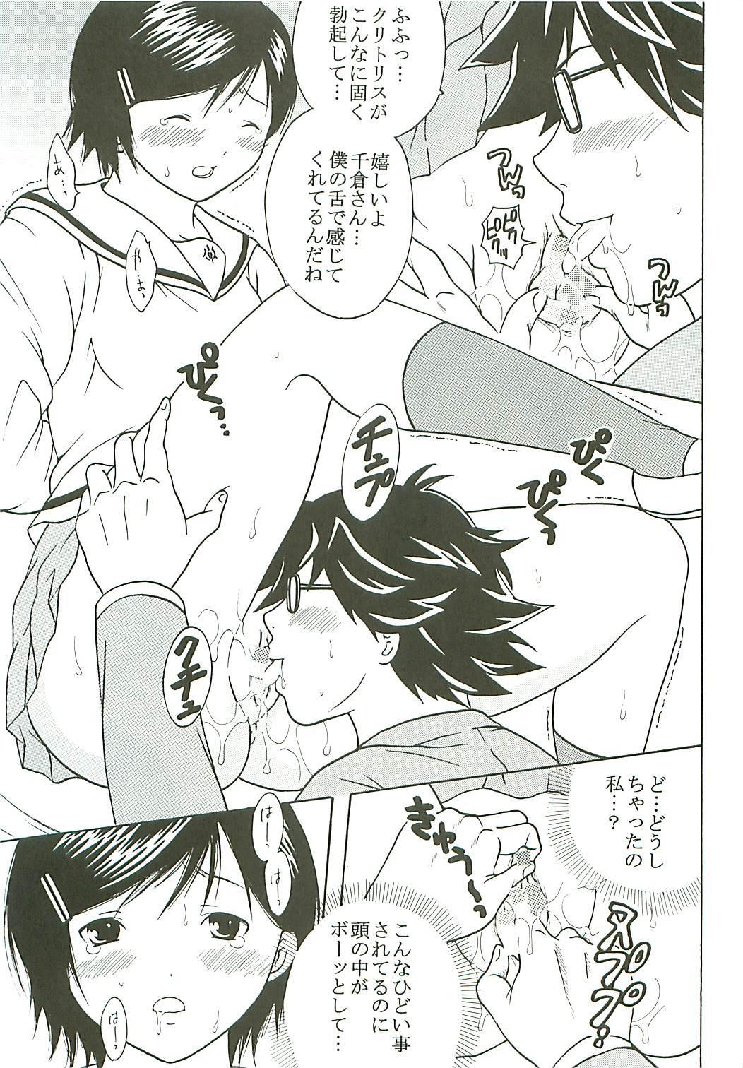 Chitsui Gentei Nakadashi Limited vol.4 15