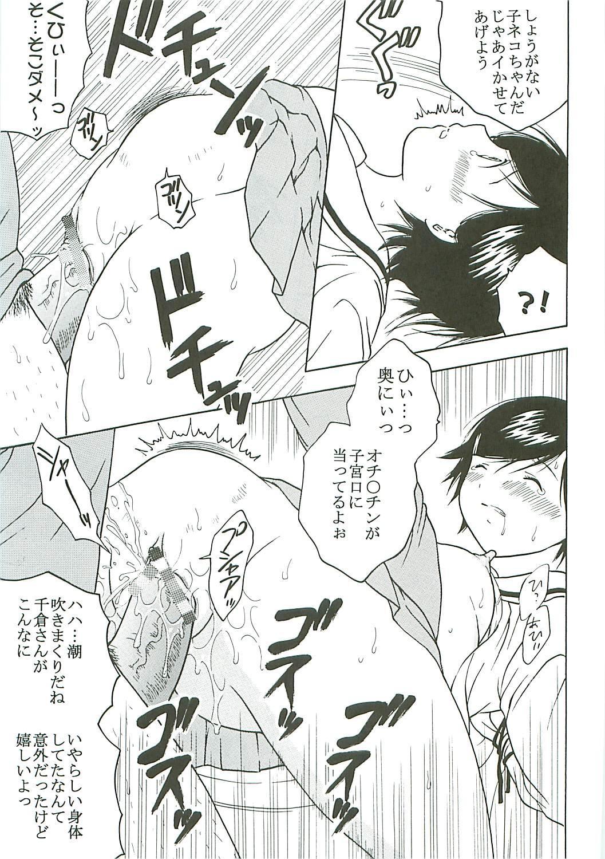 Chitsui Gentei Nakadashi Limited vol.4 19