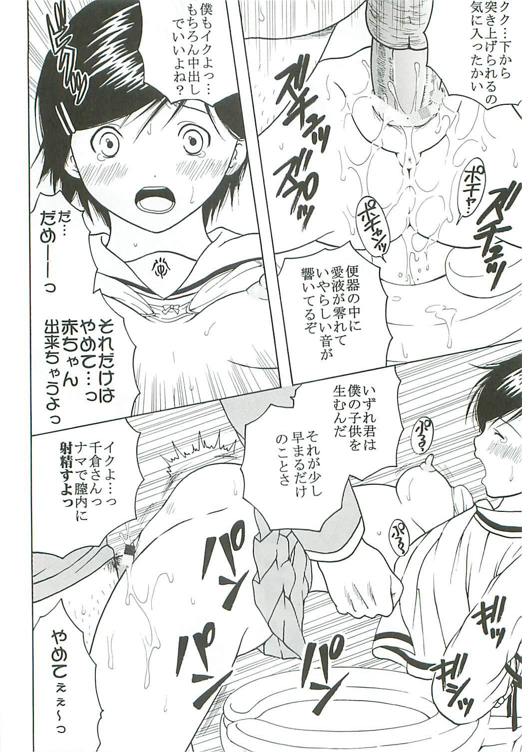 Chitsui Gentei Nakadashi Limited vol.4 20
