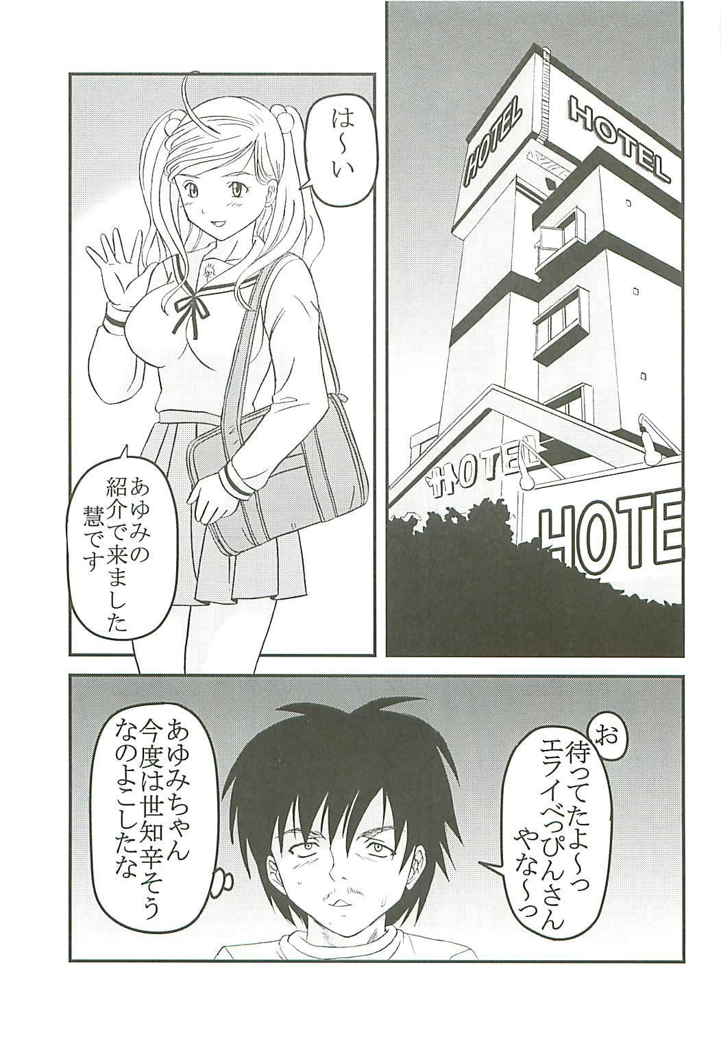 Chitsui Gentei Nakadashi Limited vol.4 25