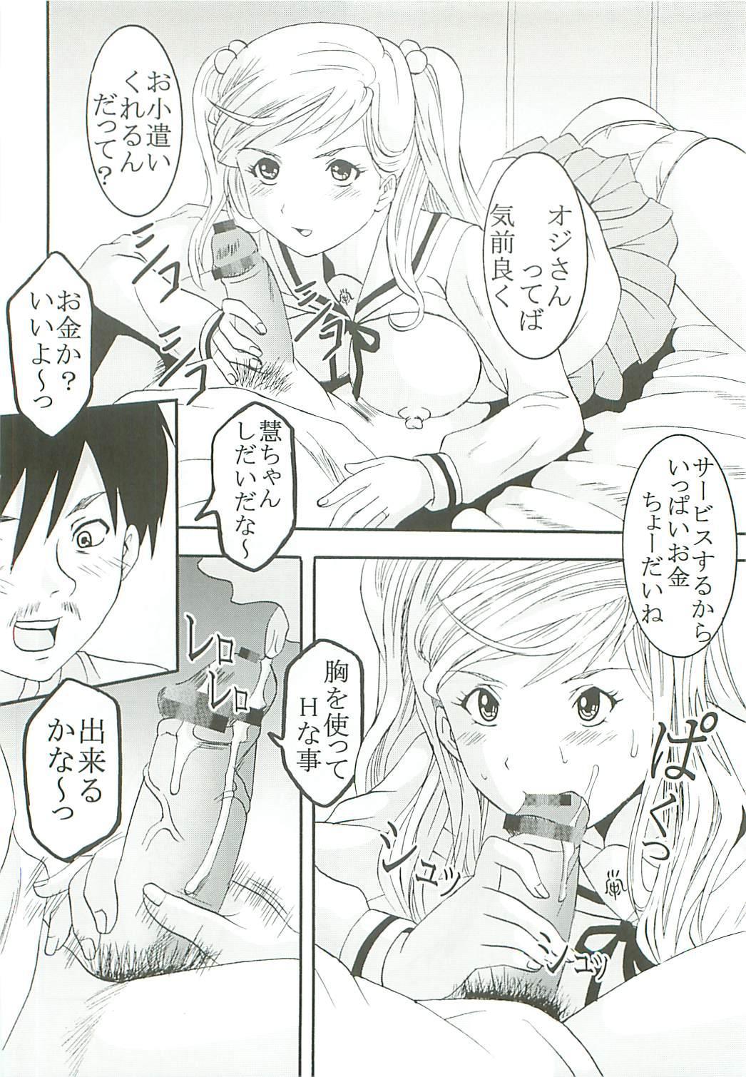 Chitsui Gentei Nakadashi Limited vol.4 26