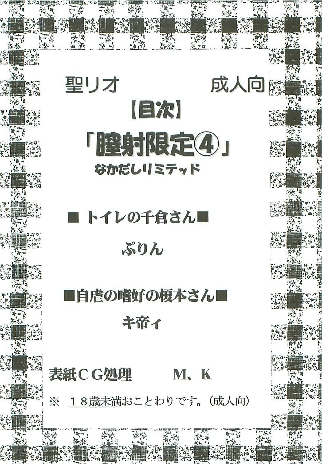 Chitsui Gentei Nakadashi Limited vol.4 2