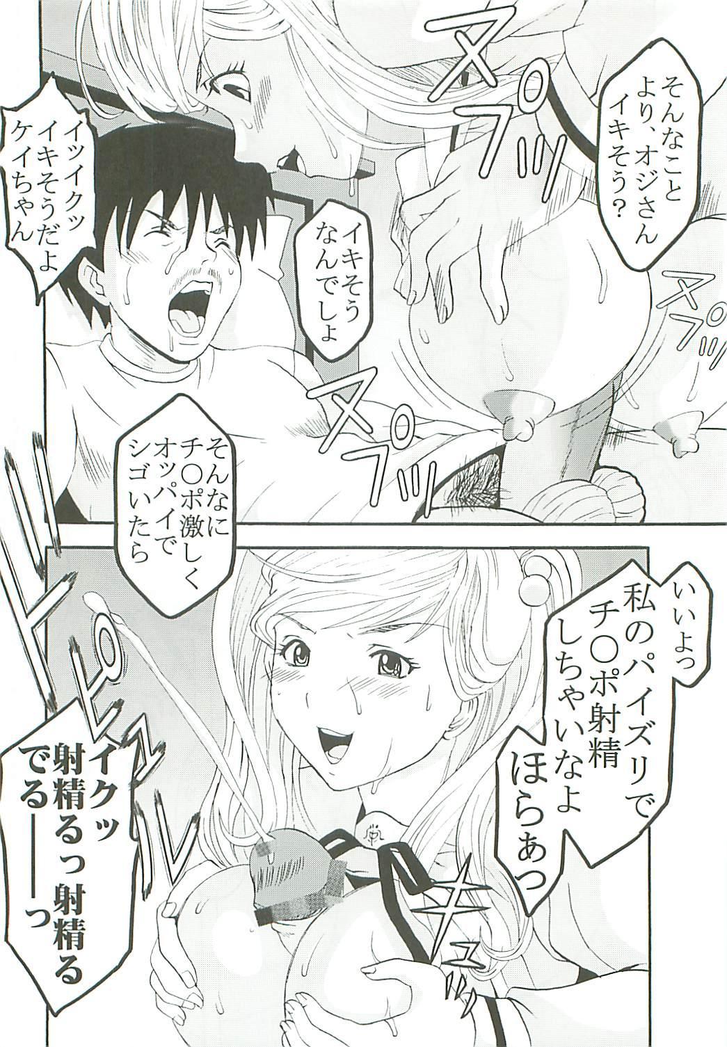 Chitsui Gentei Nakadashi Limited vol.4 30