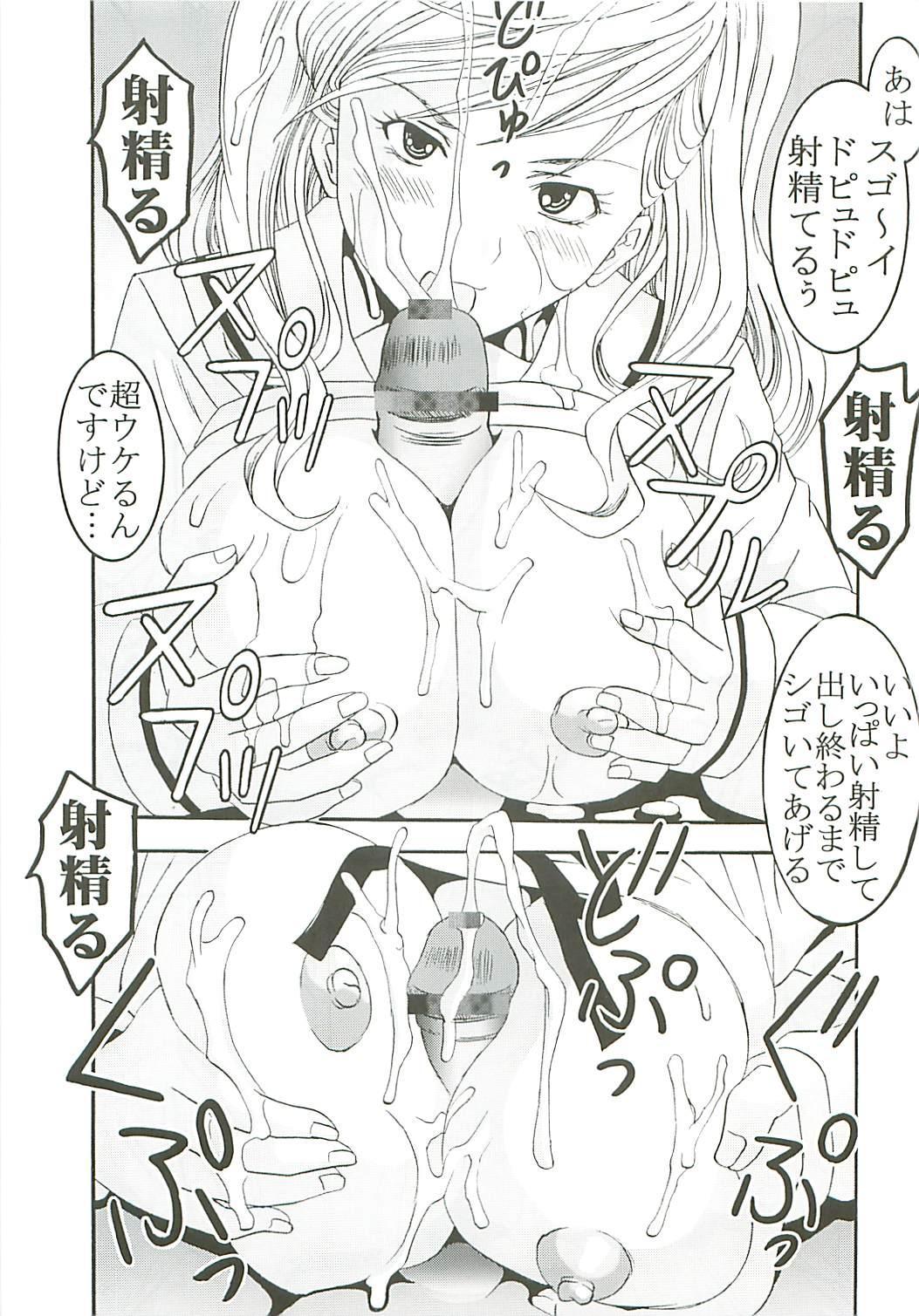 Chitsui Gentei Nakadashi Limited vol.4 31