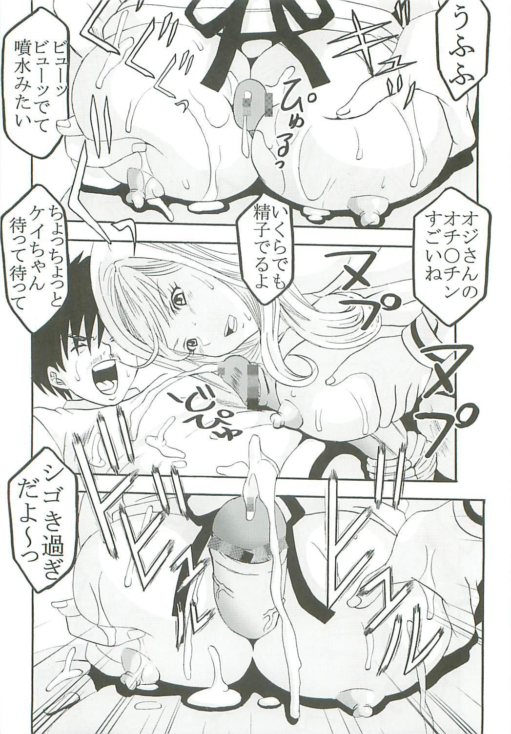Chitsui Gentei Nakadashi Limited vol.4 32
