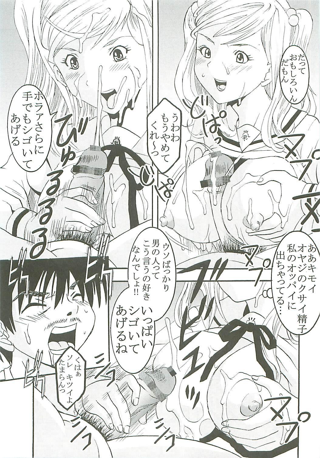 Chitsui Gentei Nakadashi Limited vol.4 33