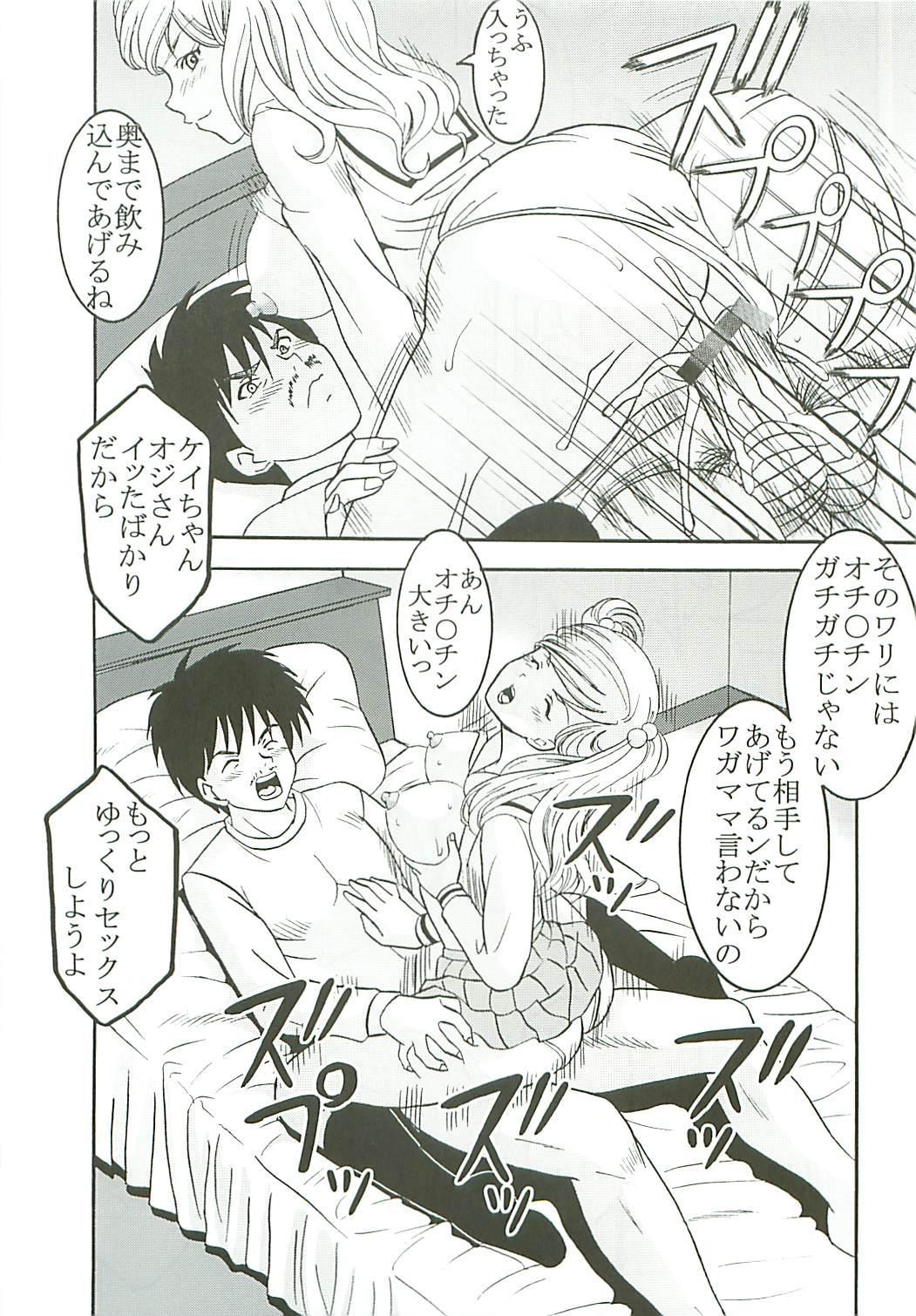 Chitsui Gentei Nakadashi Limited vol.4 35
