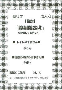 Chitsui Gentei Nakadashi Limited vol.4 3