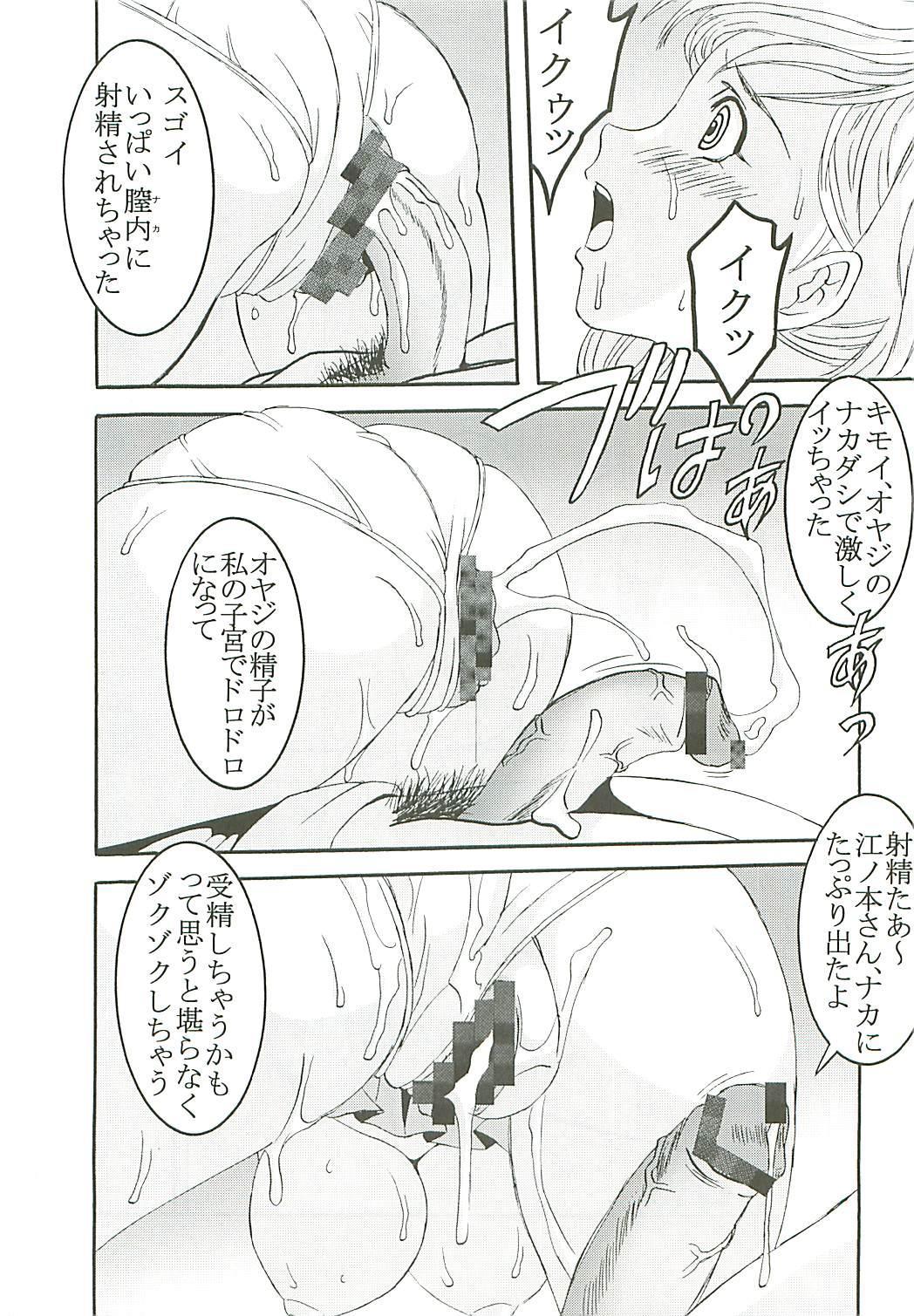 Chitsui Gentei Nakadashi Limited vol.4 45
