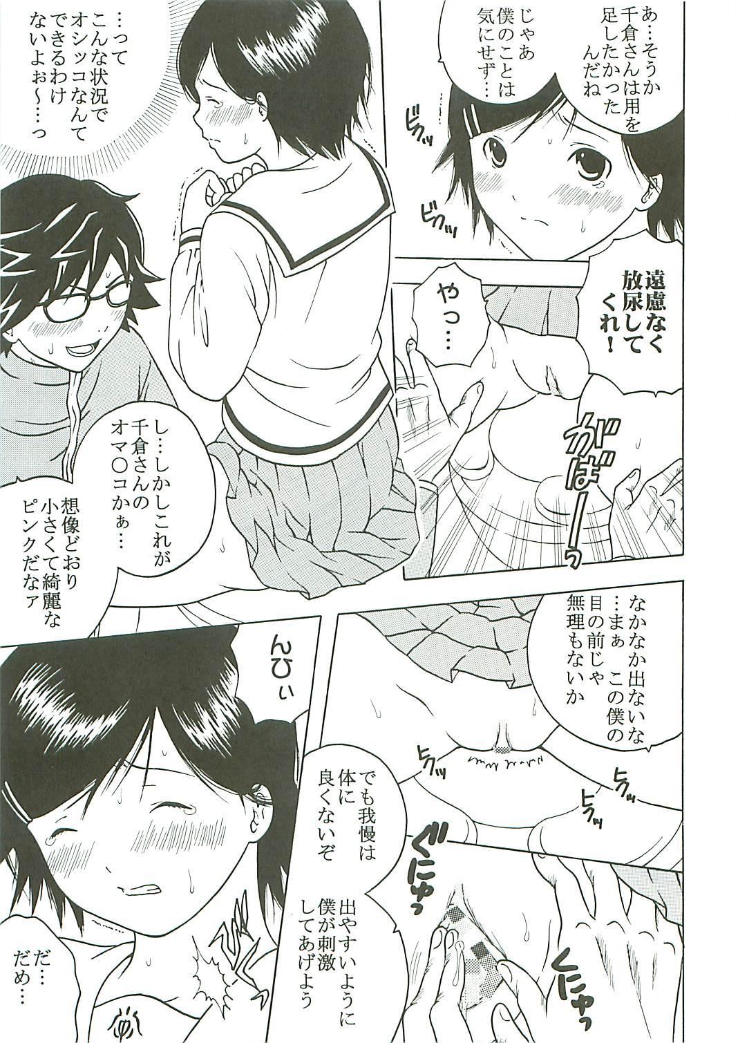 Chitsui Gentei Nakadashi Limited vol.4 5