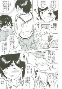 Chitsui Gentei Nakadashi Limited vol.4 6