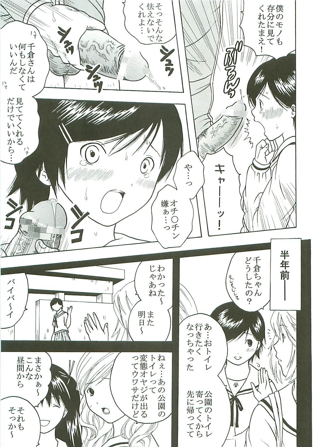 Chitsui Gentei Nakadashi Limited vol.4 7
