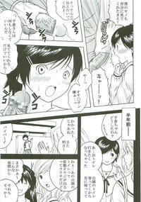 Chitsui Gentei Nakadashi Limited vol.4 8