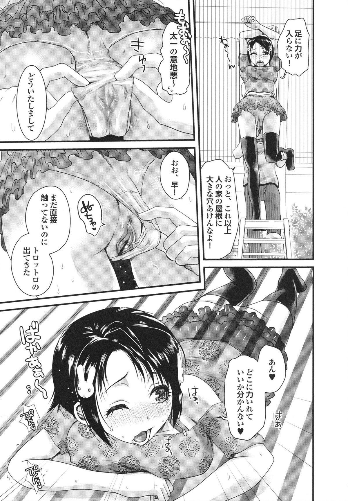Osananajimi no Mitsutsubo Tsukatte!! 10