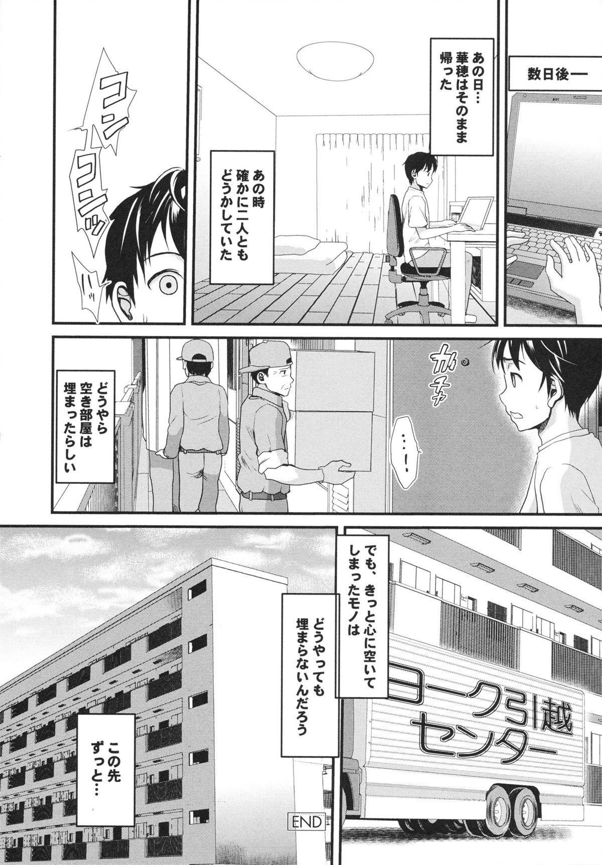 Osananajimi no Mitsutsubo Tsukatte!! 113