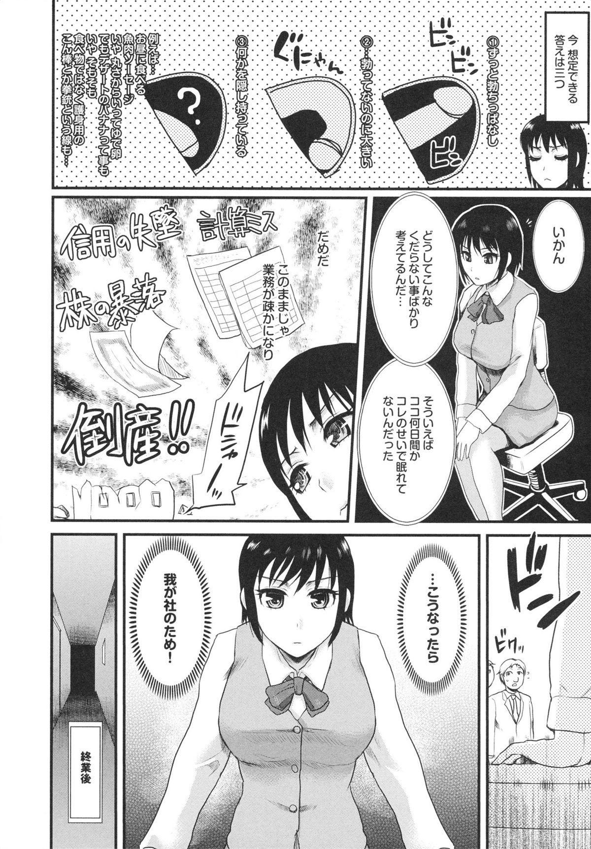 Osananajimi no Mitsutsubo Tsukatte!! 133