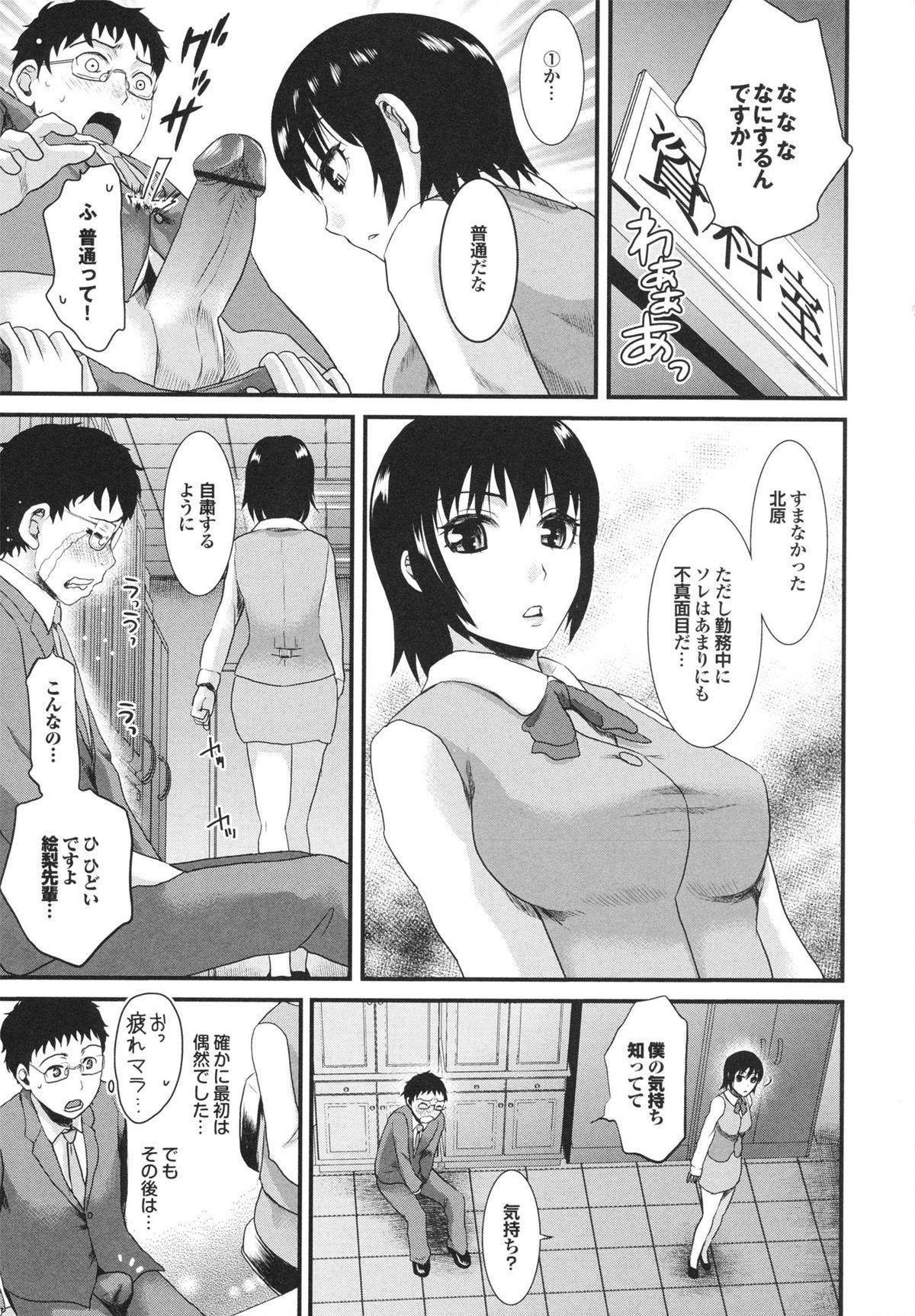 Osananajimi no Mitsutsubo Tsukatte!! 134