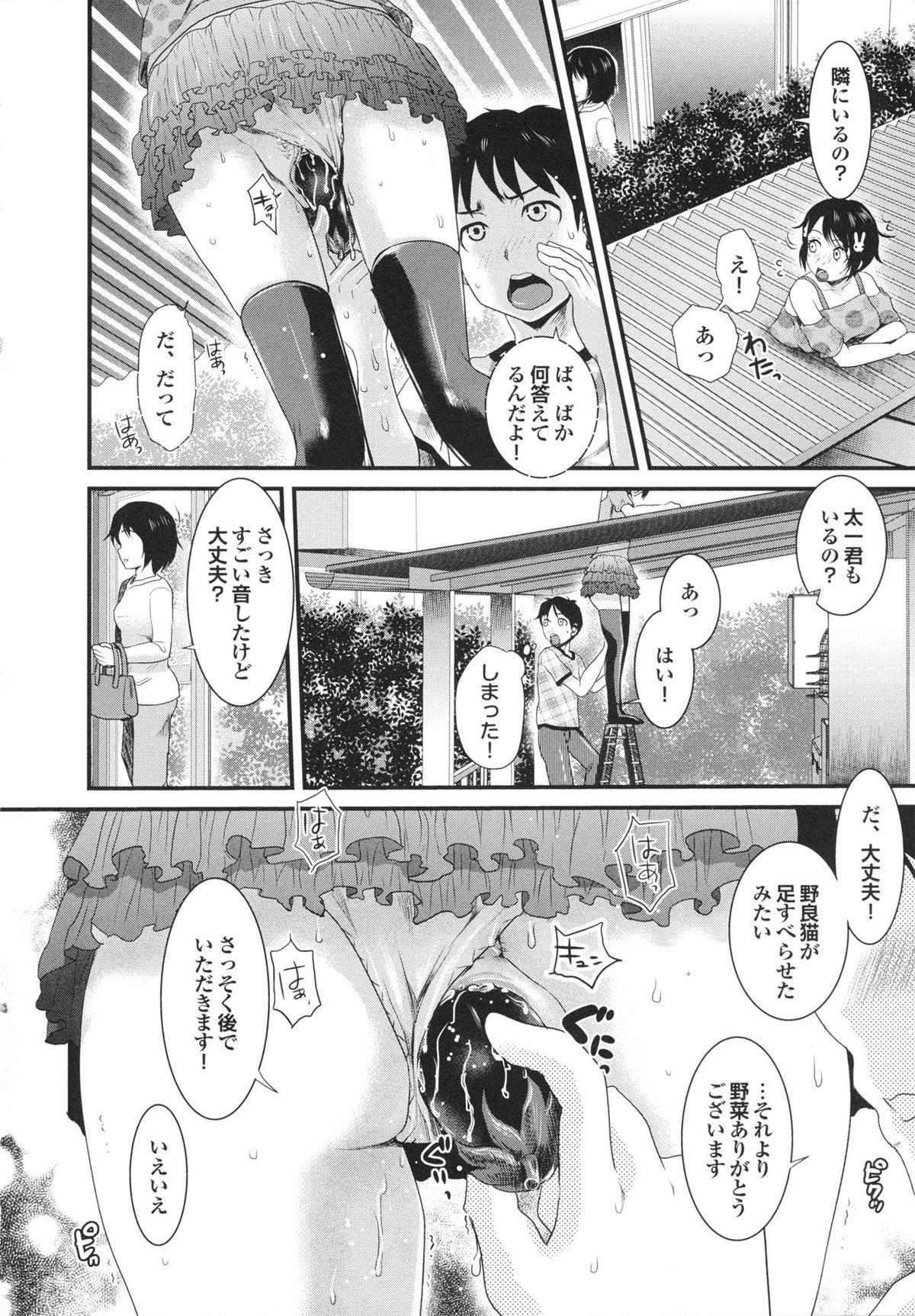 Osananajimi no Mitsutsubo Tsukatte!! 13