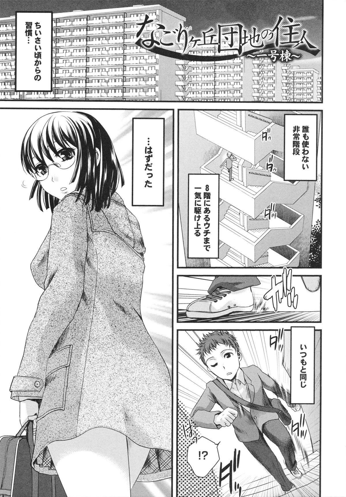Osananajimi no Mitsutsubo Tsukatte!! 150
