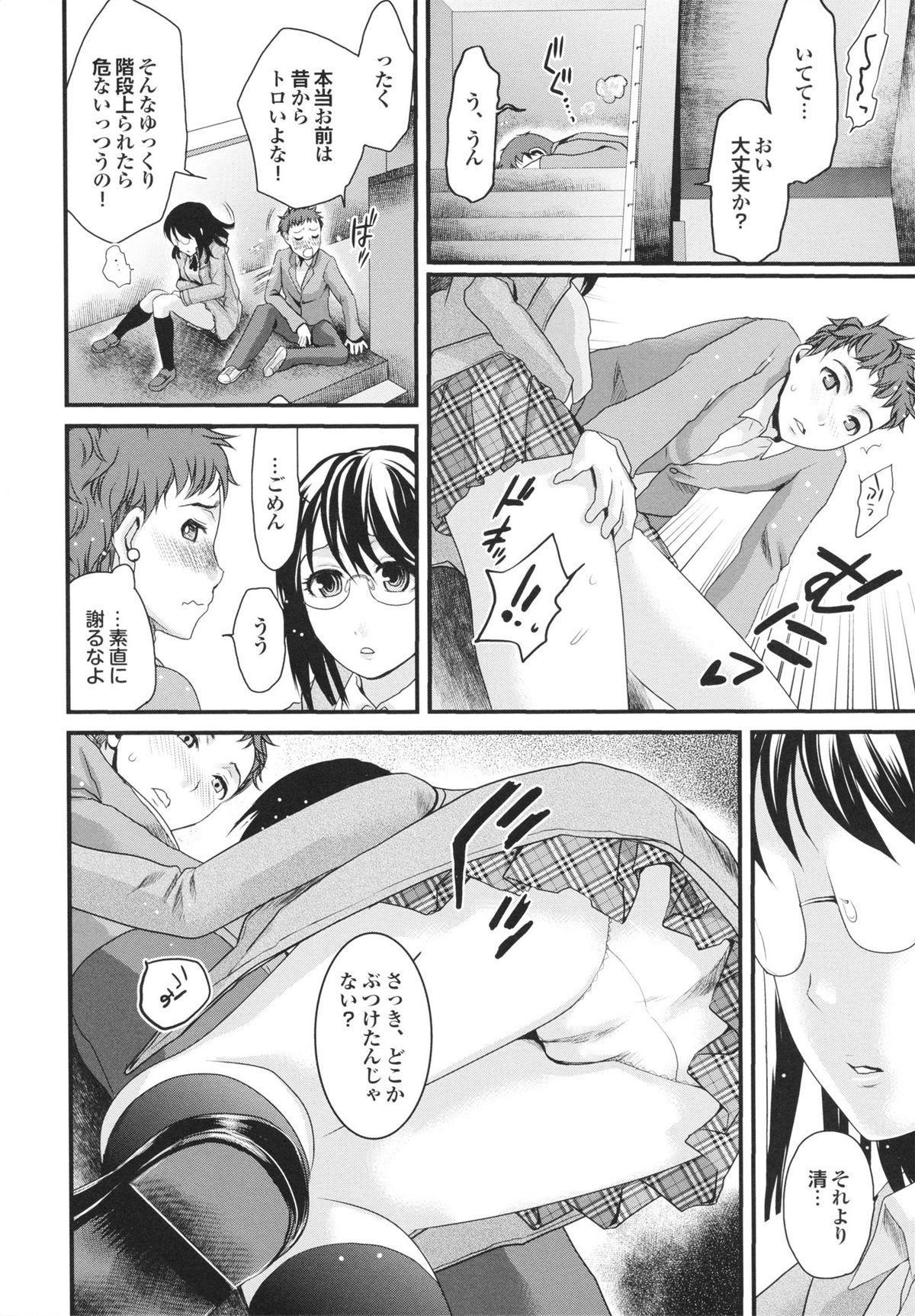 Osananajimi no Mitsutsubo Tsukatte!! 151