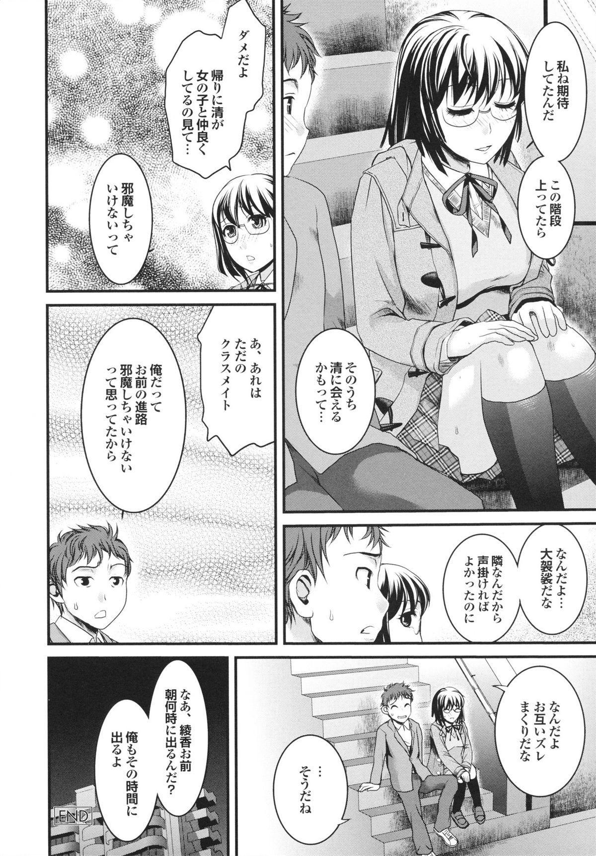 Osananajimi no Mitsutsubo Tsukatte!! 167