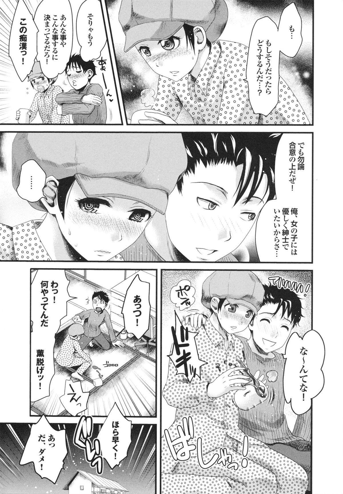 Osananajimi no Mitsutsubo Tsukatte!! 170