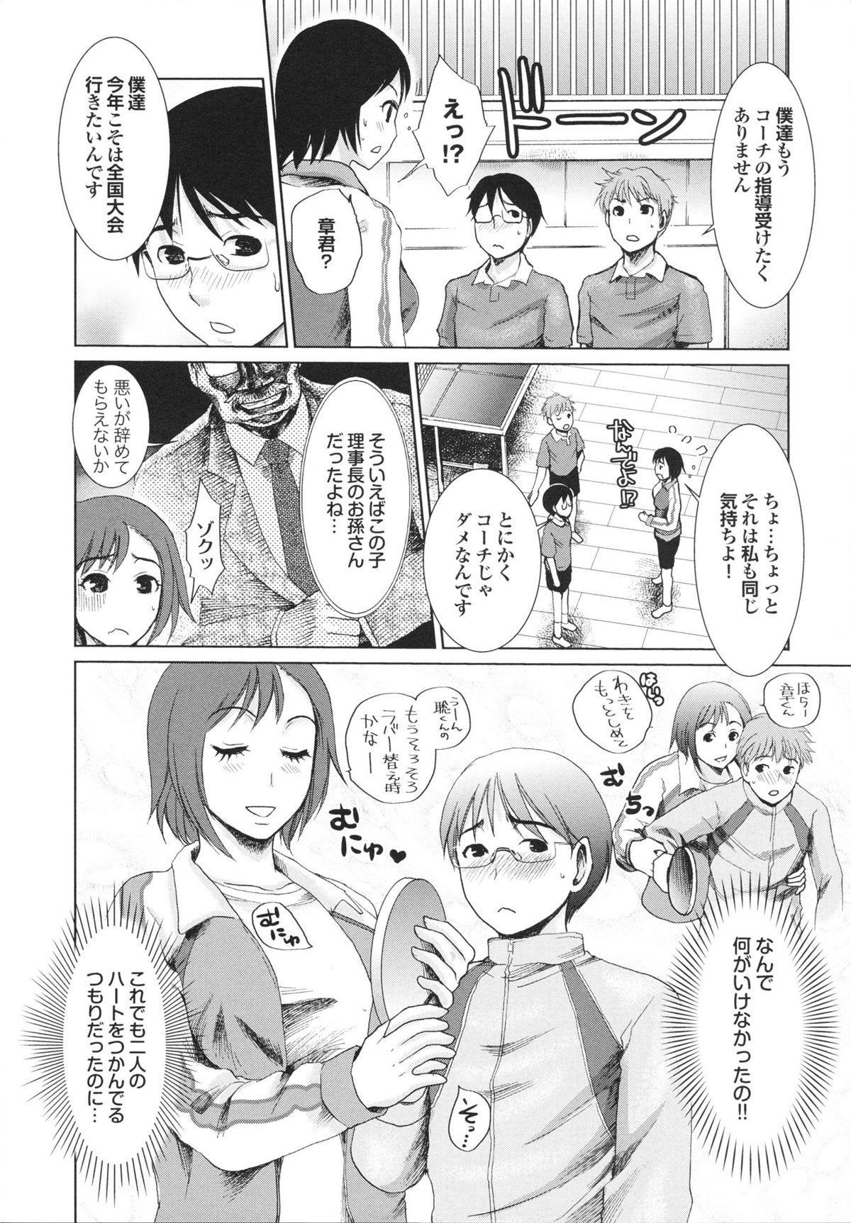 Osananajimi no Mitsutsubo Tsukatte!! 209