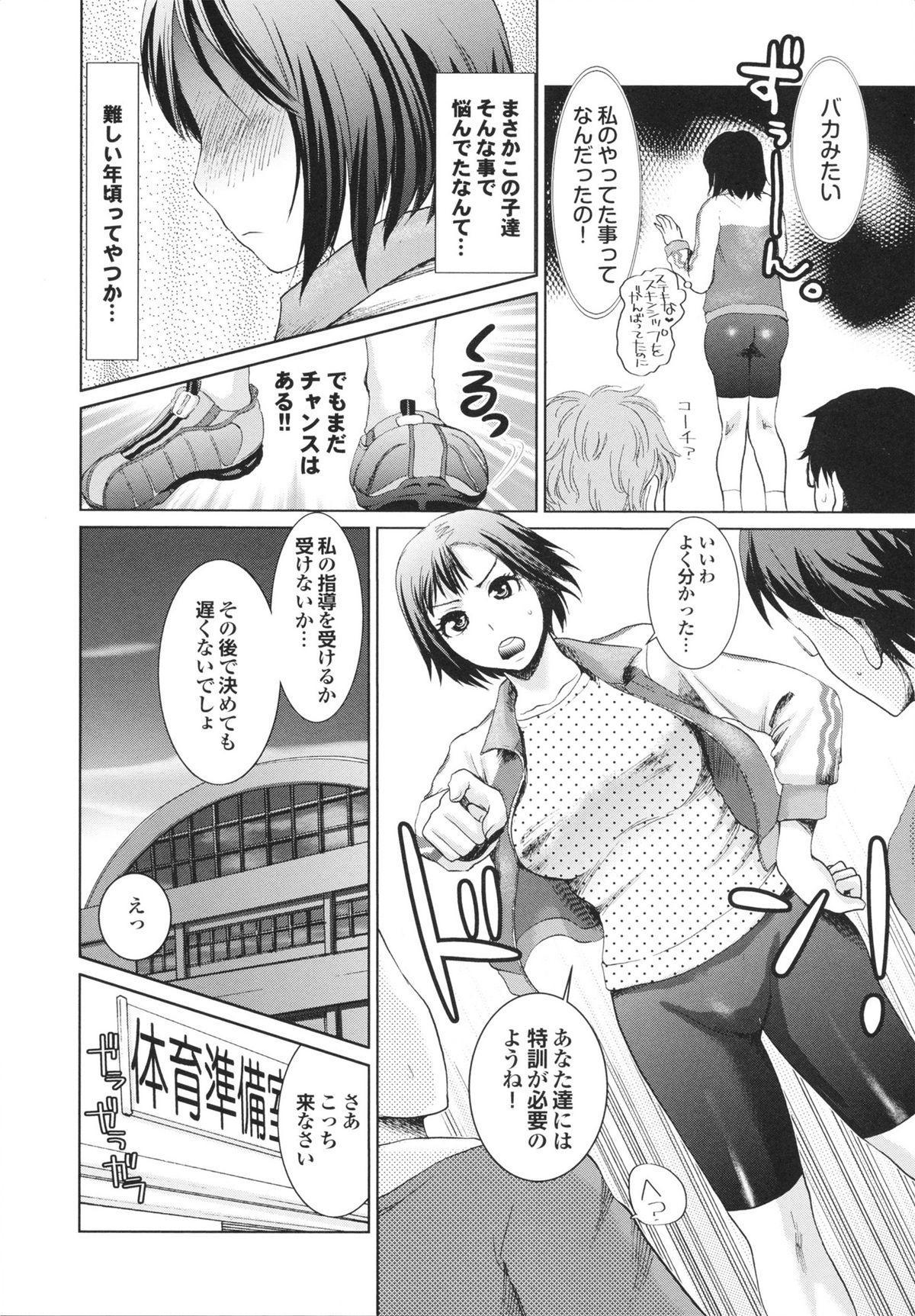 Osananajimi no Mitsutsubo Tsukatte!! 211