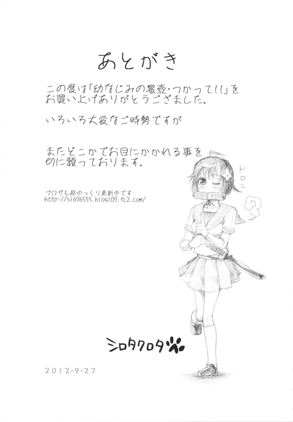 Osananajimi no Mitsutsubo Tsukatte!! 228